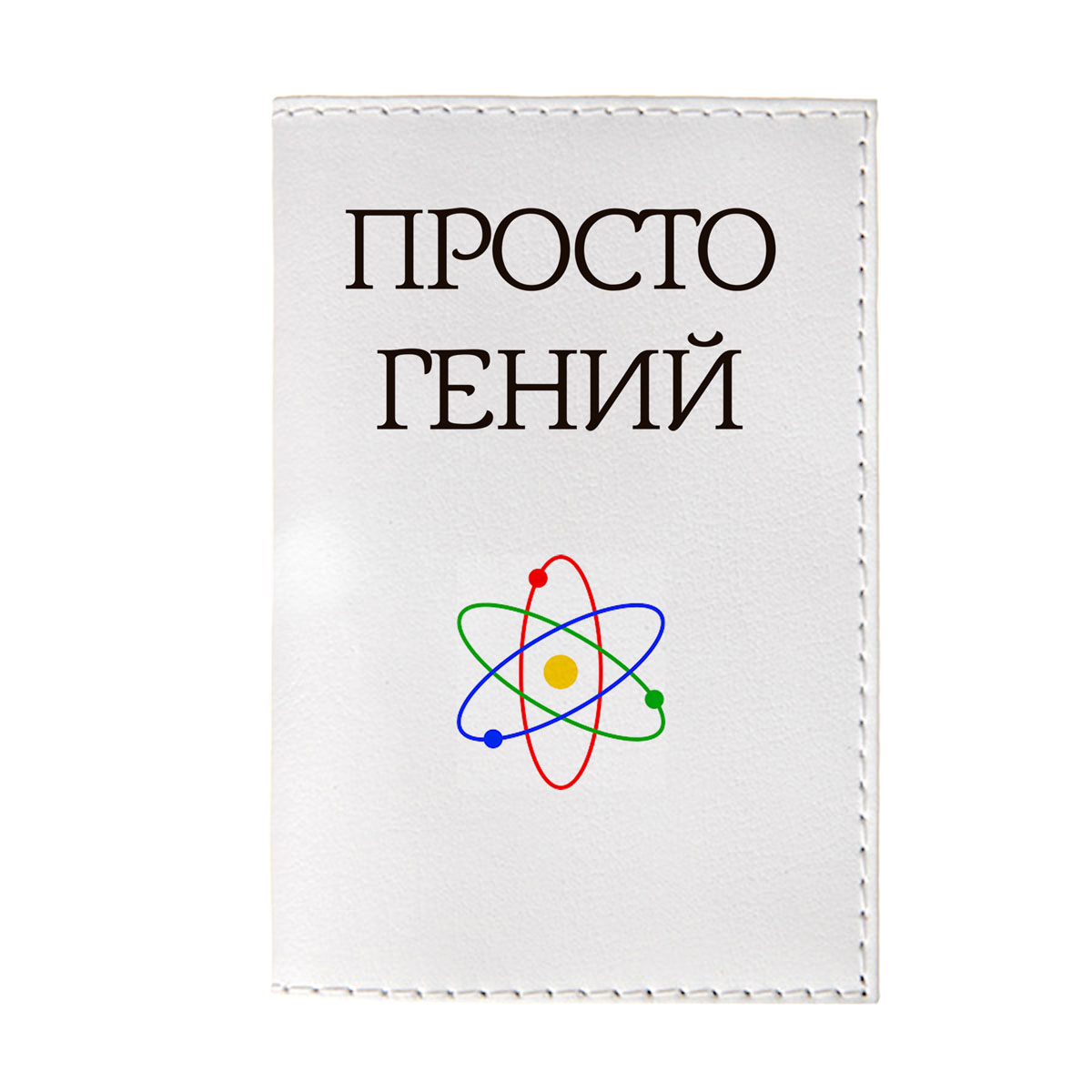 Обложка для паспорта Mitya Veselkov Просто гений, цвет: белый. OZAM394OZAM394Обложка для паспорта Mitya Veselkov Просто гений не только поможет сохранить внешний вид ваших документов и защитить их от повреждений, но и станет стильным аксессуаром, идеально подходящим вашему образу.Она выполнена из поливинилхлорида, внутри имеет два вертикальных кармашка из прозрачного пластика.Такая обложка поможет вам подчеркнуть свою индивидуальность и неповторимость!Обложка для паспорта стильного дизайна может быть достойным и оригинальным подарком.