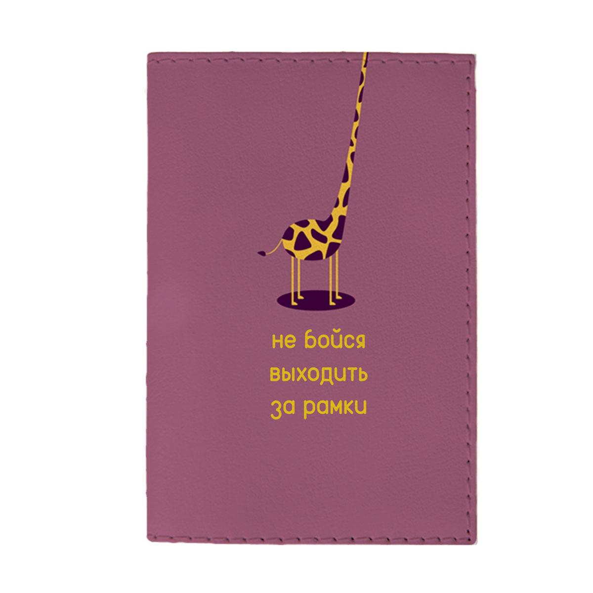 Обложка для паспорта женская Mitya Veselkov Жираф-смельчак, цвет: розовый. OZAM4001807455 pearl ak multiОбложка для паспорта Mitya Veselkov Жираф-смельчак не только поможет сохранить внешний вид ваших документов и защитить их от повреждений, но и станет стильным аксессуаром, идеально подходящим вашему образу.Она выполнена из поливинилхлорида, внутри имеет два вертикальных кармашка из прозрачного пластика.Такая обложка поможет вам подчеркнуть свою индивидуальность и неповторимость!Обложка для паспорта стильного дизайна может быть достойным и оригинальным подарком.