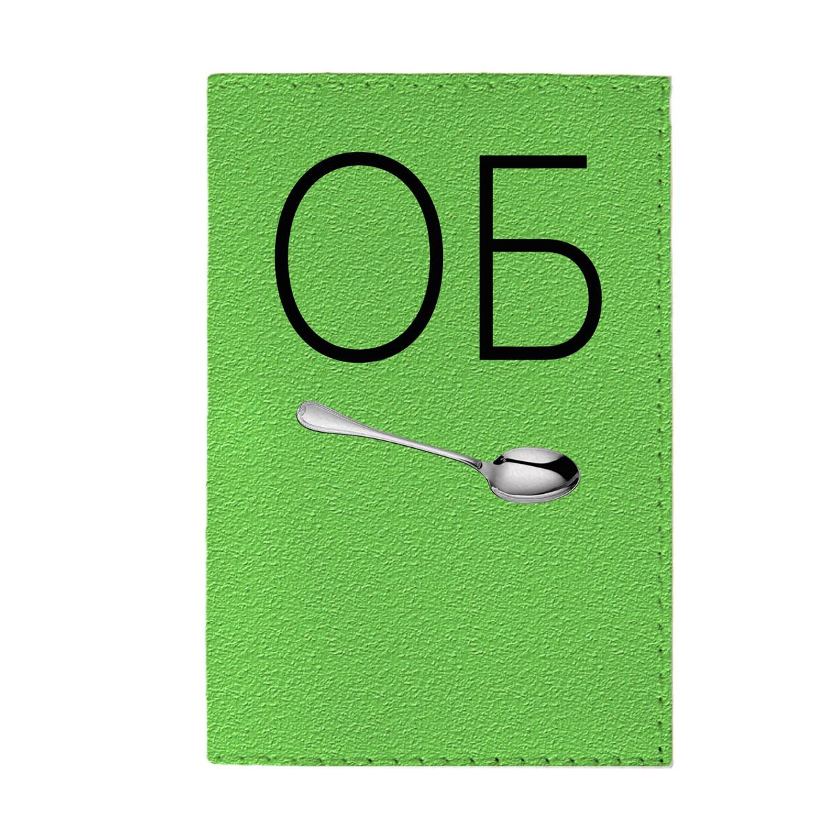 Обложка для паспорта Mitya Veselkov Ребус, цвет: зеленый. OZAM410OZAM146Обложка для паспорта Mitya Veselkov Ребус не только поможет сохранить внешний вид ваших документов и защитить их от повреждений, но и станет стильным аксессуаром, идеально подходящим вашему образу.Она выполнена из поливинилхлорида, внутри имеет два вертикальных кармашка из прозрачного пластика.Такая обложка поможет вам подчеркнуть свою индивидуальность и неповторимость!Обложка для паспорта стильного дизайна может быть достойным и оригинальным подарком.