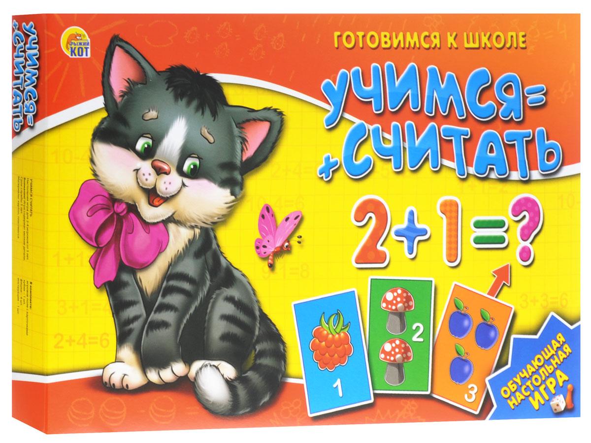 Рыжий Кот Обучающая игра Учимся считать учимся считать повторяем цифры считаем и сравниваем раскраска