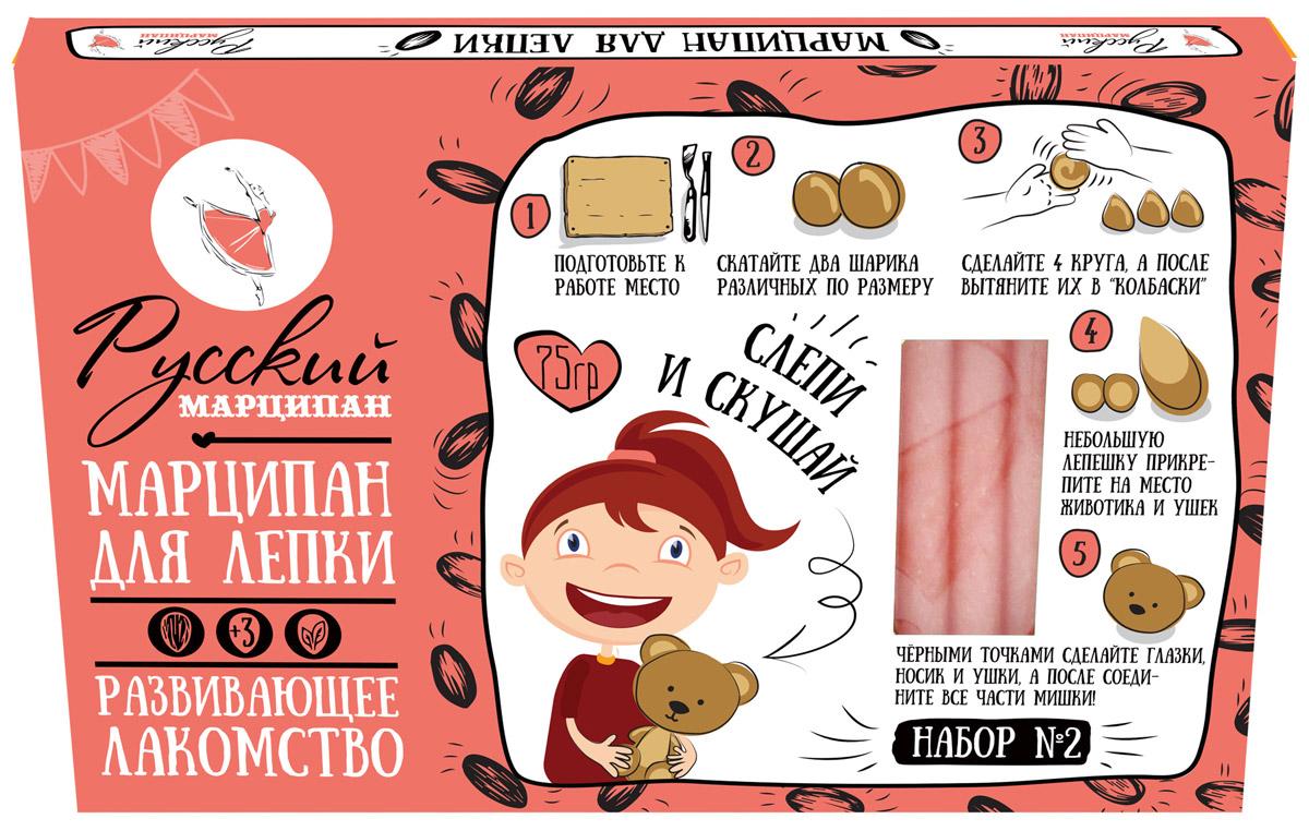 Русский марципан Марципан для лепки набор №2 конфеты, 75 г0120710Не секрет, что дети любят лепить из пластилина и любят сладости. Этот марципан для лепки станет отличным подарком для вашего малыша. Из него можно слепить всё, что угодно, а после ещё и съесть своё творение. На выбор есть три цвета: розовый, коричневый, натуральный. В коробочке каждый брусочек - в индивидуальной упаковке, а также есть подсказка для начинающих скульпторов – инструкция по лепке цветочка.