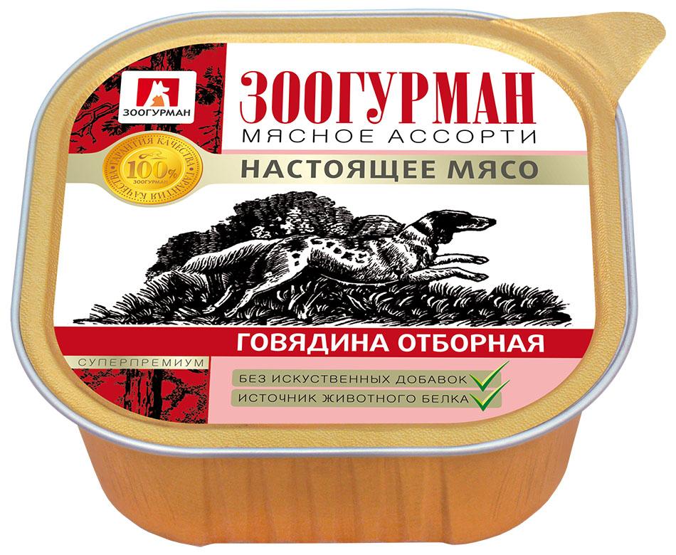 Консервы для собак Зоогурман Мясное ассорти, с отборной говядиной, 300 г0120710Консервы Зоогурман Мясное ассорти для собак изготовлены из натурального российского мяса. Не содержат сои, консервантов, красителей, ароматизаторов и генномодифицированных продуктов.Смешивая мясные консервы с моментальными кашами в нужном соотношении, исходя из возраста, размера, физического развития и активности вашего питомца, вы получите корм Зоогурман в наибольшей мере отвечающий вкусу и потребностям животного, приготовленный вашими собственными руками с заботой и любовью! Состав: говядина (не менее 70%), сердце, рубец, печень, растительное масло..Пищевая ценность в 100 г: протеин 13%, жир 5%, углеводы 4%, клетчатка 0,1%, зола 2%, влага до 80%. Вес: 300 г. Товар сертифицирован.