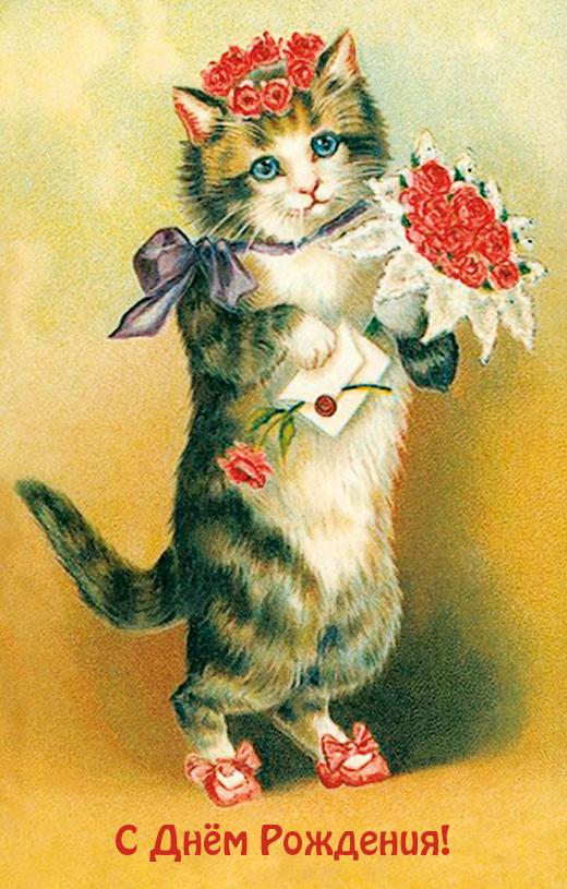 Поздравительная открытка в винтажном стиле №273ОТКР №273Поздравительная открытка в винтажном стиле
