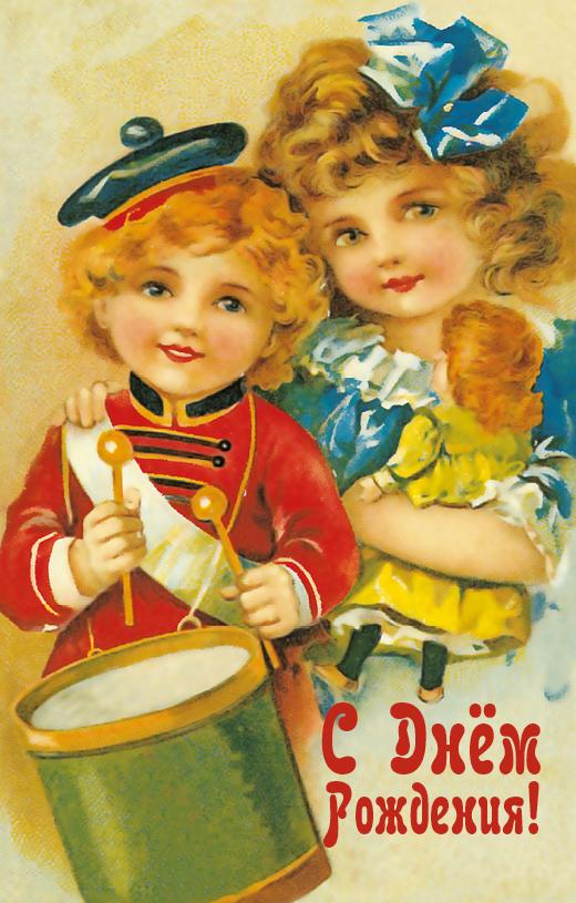 Поздравительная открытка в винтажном стиле №274030501001Поздравительная открытка в винтажном стиле