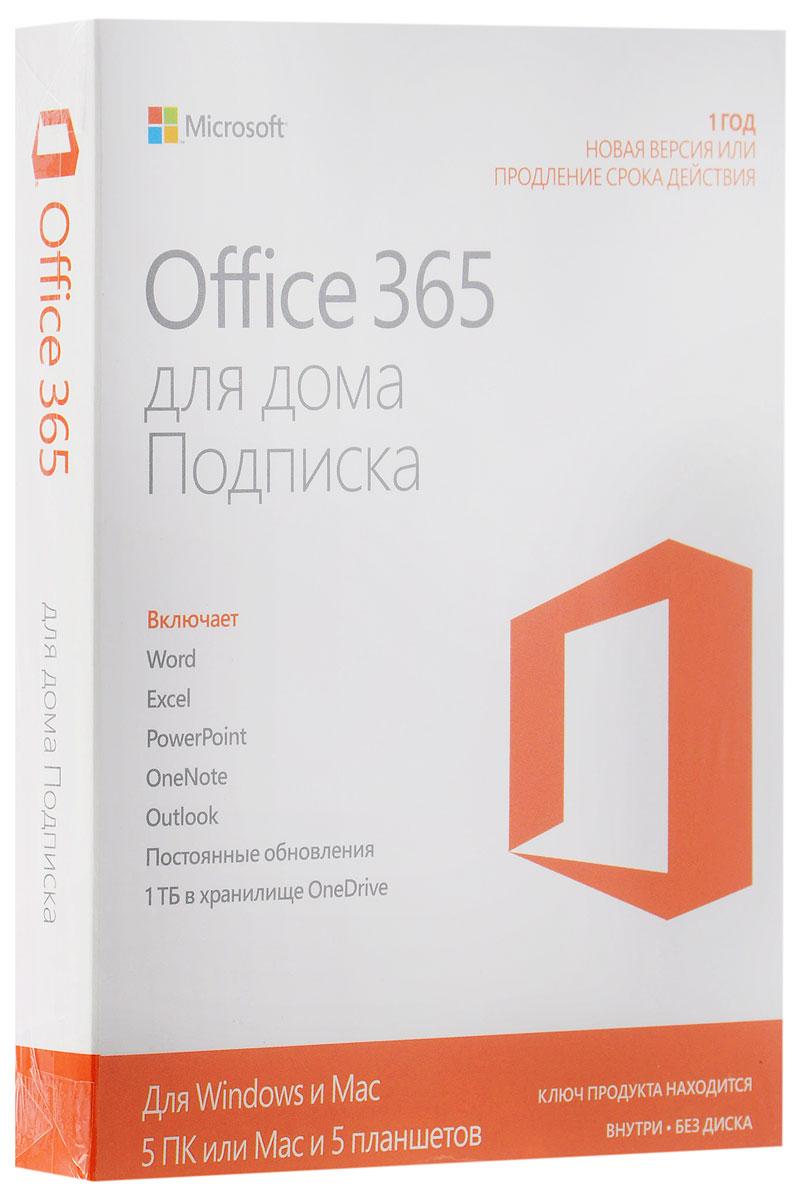 Microsoft Office 365 для дома (5 РС / МAC + 5 планшетов + 5 смартфонов на Windows/Android/iOS). Лицензия на 1 год (Русская версия)