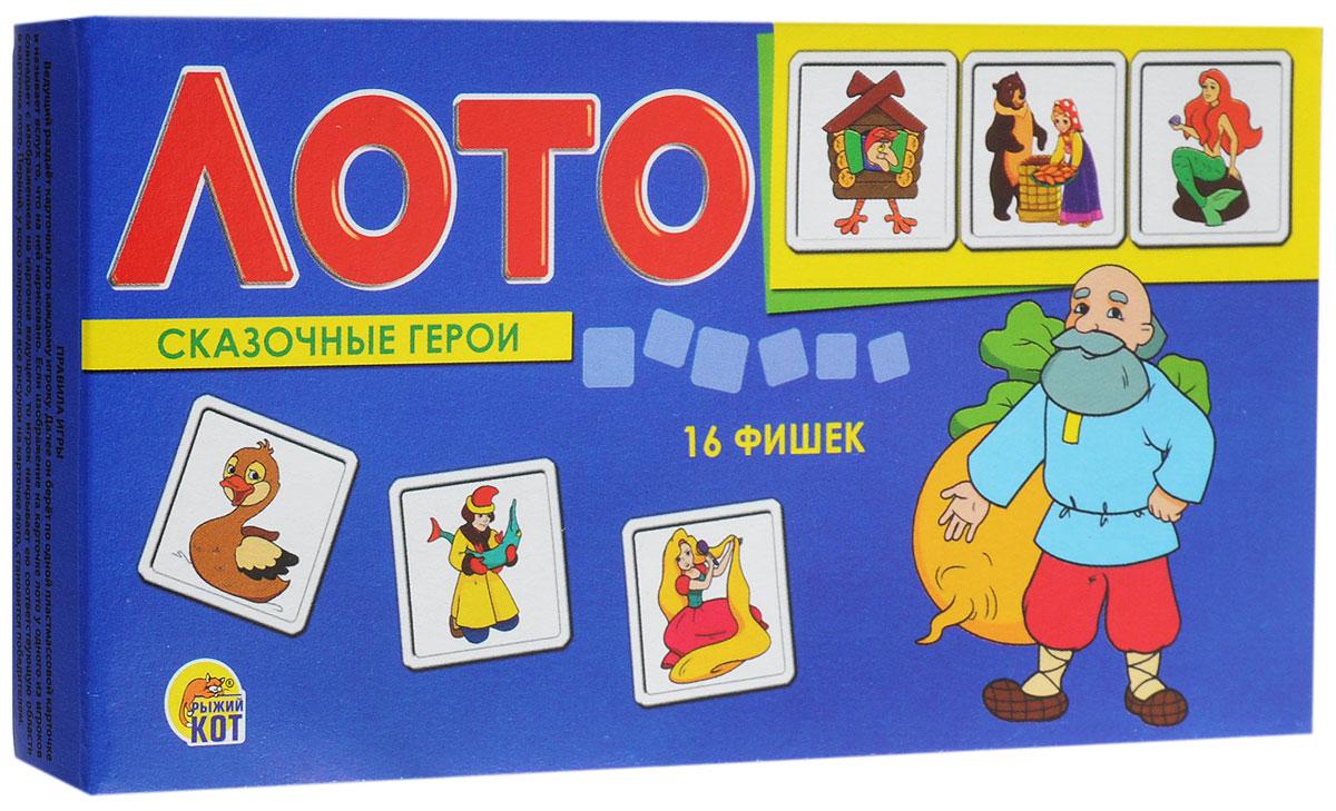 Рыжий Кот Лото Сказочные герои настольные игры анданте развивающее лото герои сказок 36 деревянных фишек 6 карточек мешочек