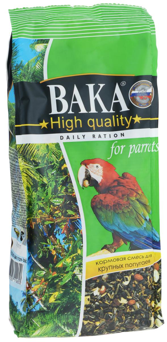 Корм сухой Вака High Quality для крупных попугаев, 1 кг0120710Вака High Quality - полноценный сбалансированный корм для крупных попугаев (ара, жако, амазоны, ожереловые попугаи, розеллы и другие), по составу, калорийности и содержанию витаминов максимально приближенный к рациону птиц в естественной среде.Состав корма - результат многолетнего исследования профессионалов и рекомендован к использованию ведущими специалистами в области разведения декоративных птиц. Содержащиеся в корме компоненты обеспечат вашему любимцу максимальную защиту и профилактику от большинства распространенных заболеваний, а также позволят вам поддерживать его в отличной форме. Содержащийся в фукусе йод поможет предотвратить возможные нарушения обмена веществ, заболевания щитовидной железы, развитие зоба. Пробиотик улучшит усвоение корма, нормализует пищеварение, повысит иммунитет. Кальций, добавленный в корм в легкоусвояемой для птиц форме, обеспечит превосходное оперение. Семена черного подсолнечника станут дополнительным источником энергии, при этом семена полосатого подсолнечника уберегут вашу птичку от ожирения. Тыквенное семя очистит организм птицы от внутренних паразитов. Сушеные овощи дадут попугайчику столь необходимый каротин. Сушеные фрукты и орехи принесут в организм дополнительные витамины и приятно обогатят повседневный рацион.Состав: семена луговых трав, овес, пшеница, подсолнух черный, подсолнух полосатый, семена тыквы, семена бобовых растений, травяные гранулы, сухие овощи и фрукты, орехи, морская капуста, кукуруза, глюконат кальция, пробиотик.Средняя питательная ценность: белки 19%, жиры 20%, клетчатка 30%, углеводы 20%, минеральные вещества 5%, витамины A, D, E, B1, B2, B6, PP.Товар сертифицирован.