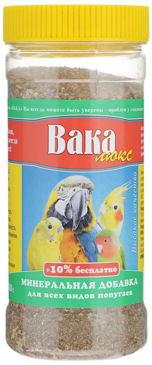 Минеральная добавка Вака Люкс, для попугаев, 600 г57378Минеральная добавка Вака Люкс подходит для всех видов попугаев. В состав лакомства входят необходимые для нормальной жизнедеятельности птиц компоненты. Песок увеличивает мышечную активность желудка и степень перемалывания корма, повышая его перевариваемость и усвояемость. Ракушечник является натуральным источником кальция, магния, йода и других полезных минеральных веществ, необходимых для правильного развития костной системы. Активированный уголь выводит токсичные вещества из организма птиц.Состав: ракушка сушеная калиброванная 95%, крупнозернистый речной песок 4%, активированный уголь 1%.Товар сертифицирован.