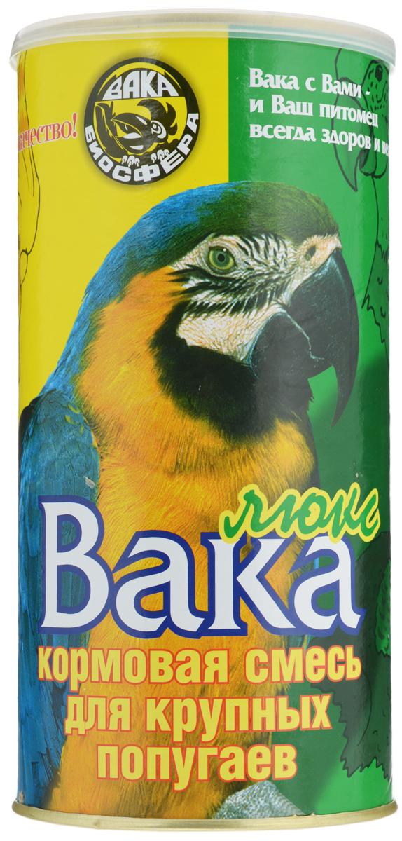 Корм сухой Вака Люкс для крупных попугаев, 800 г0120710Вака Люкс - это полноценный сбалансированный корм для крупных попугаев: ара, жако, амазоны, ожереловые, розеллы и другие. Корм по составу, калорийности и содержанию витаминов наиболее соответствует рациону птиц в естественной среде обитания.Состав корма Вака Люкс - результат исследований профессионалов в течение десяти лет и рекомендован к использованию ведущими специалистами по разведению декоративных птиц. Содержащийся в корме йод, морская капуста и другие добавки предотвращают возможные нарушения обмена веществ, заболевания щитовидной железы и развитие зоба.Состав: семена луговых трав, овес, пшеница, семена подсолнечника и тыквы, семена бобовых растений, травяные гранулы, сухие овощи и фрукты, орехи, морская капуста и другие добавки растительного происхождения.Средняя питательная ценность: белки 19%, жиры 20%, минеральные вещества 5%, клетчатка 30%, витамины A, D, E, B1, B2, B6, PP.