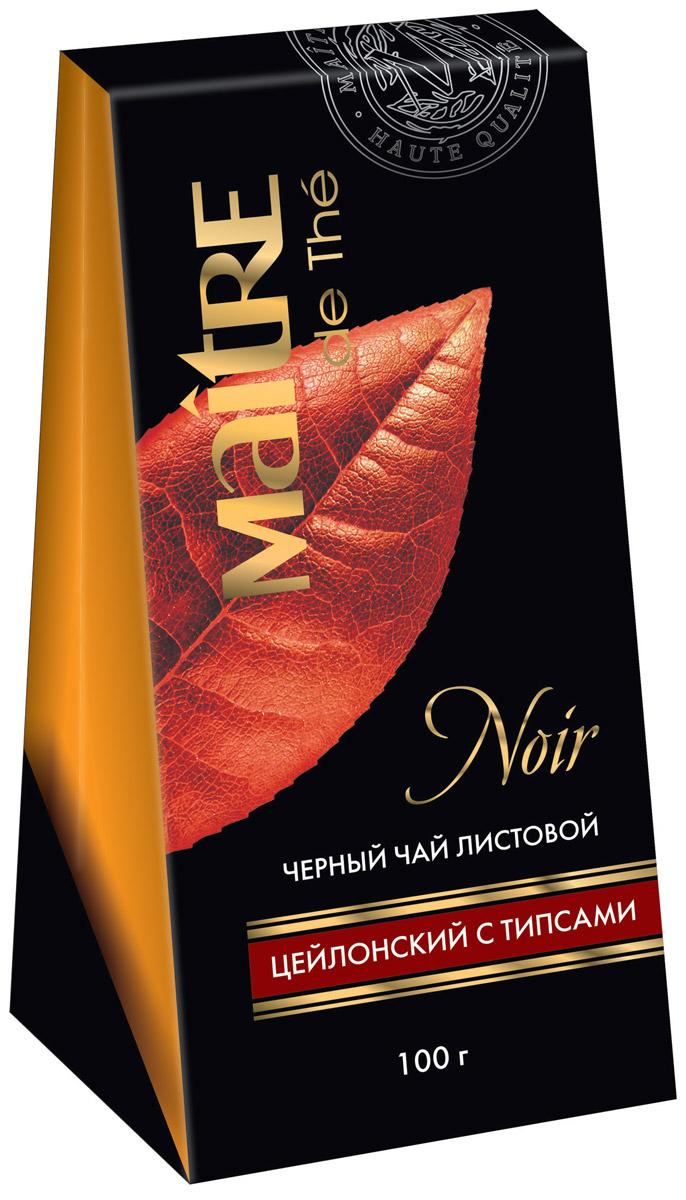 Maitre Цейлон черный листовой чай с типсами, 100 гPS103Листовой цейлонский черный чай с добавлением почек чайных листьев. Дает настой золотистого цвета с медовым вкусом и душистым цветочным ароматом.