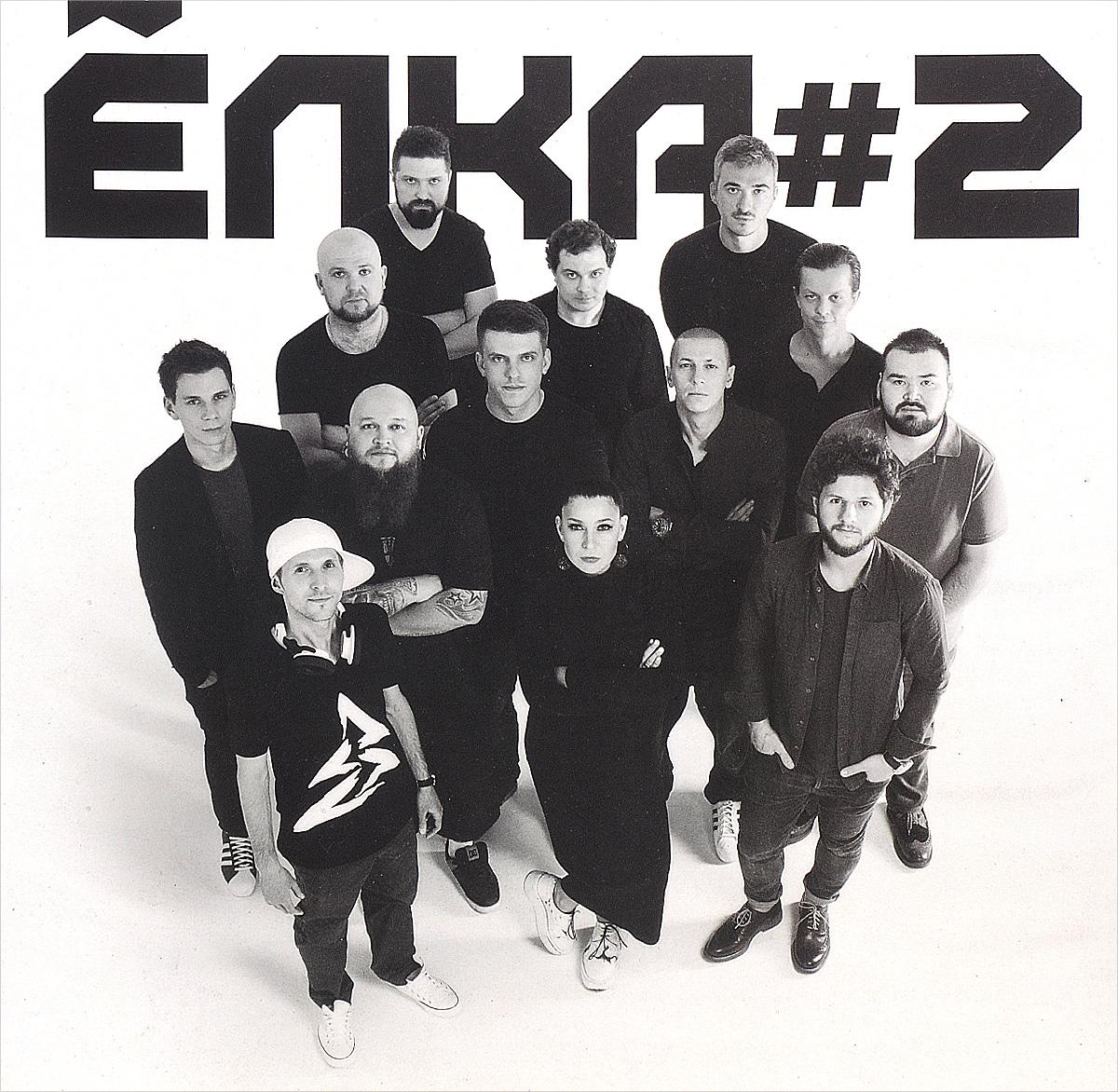 Елка Елка. Елка #2 (2 LP)