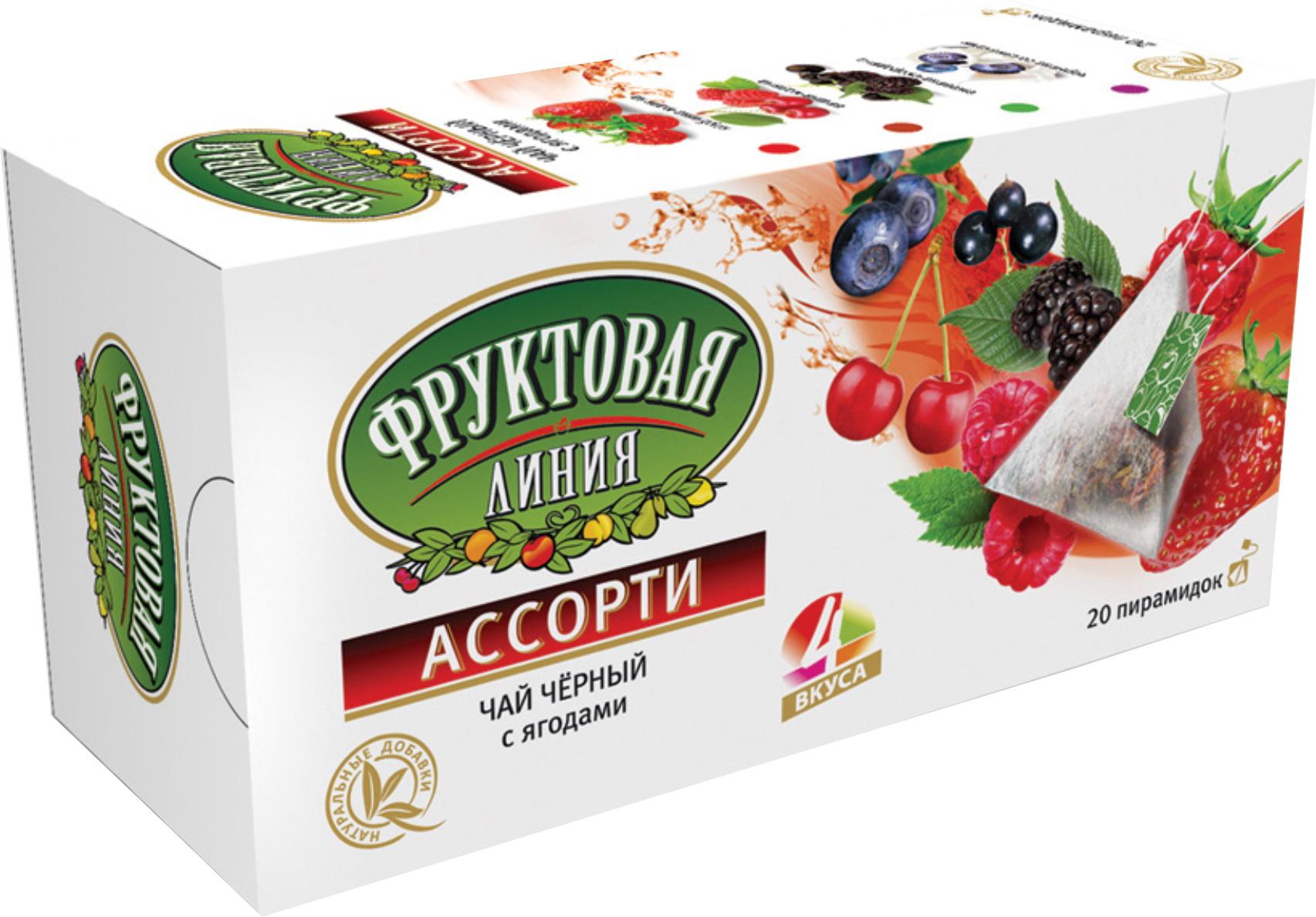 Фруктовая линия Ассорти с ягодами черный чай в пирамидках, 20 шт (4 вкуса)101246Фруктовая линия - это яркая коллекция черного, ягодного и травяного чаев с восхитительными ароматами в популярном формате Ассорти.