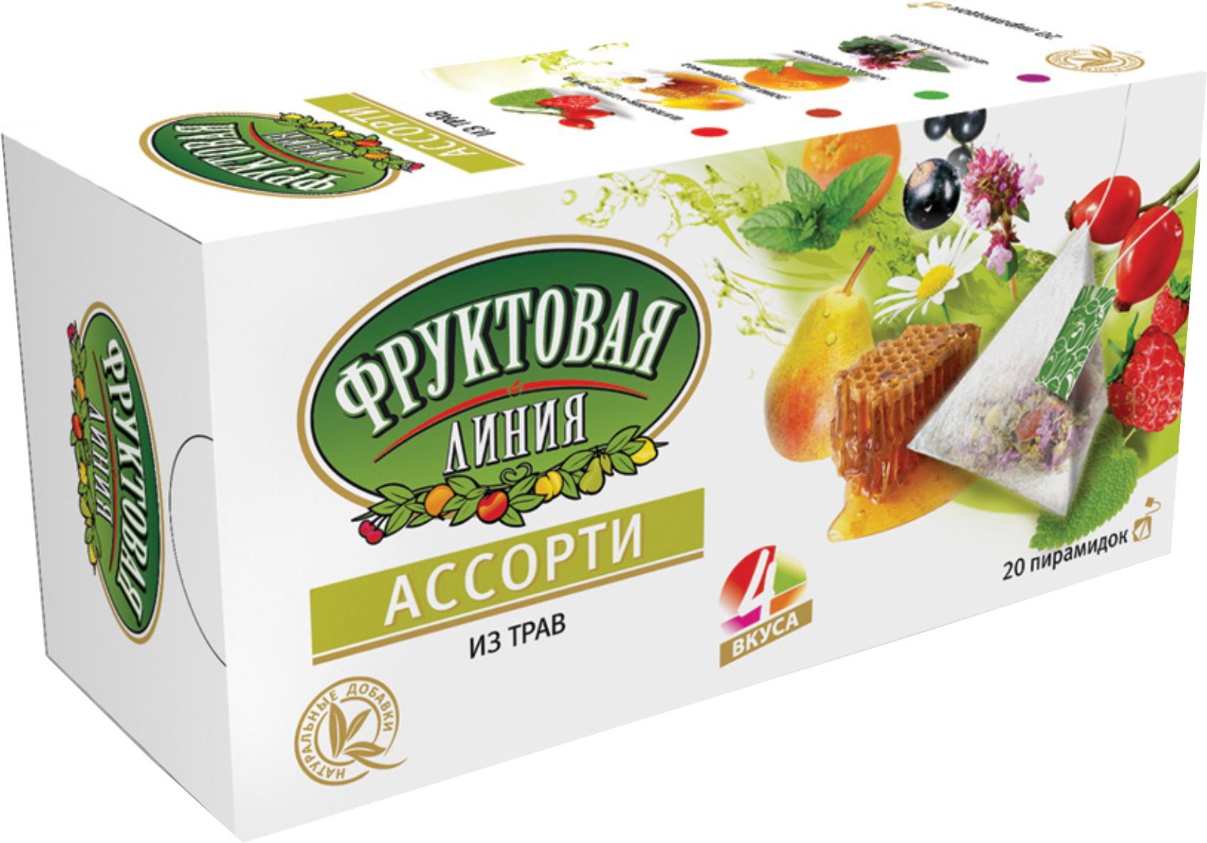 Фруктовая линия Ассорти травяной чай в пирамидках, 20 шт (4 вкуса)0120710Фруктовая линия - это яркая коллекция травяного, ягодного и фруктового чаев с великолепными ароматами в популярном формате Ассорти.