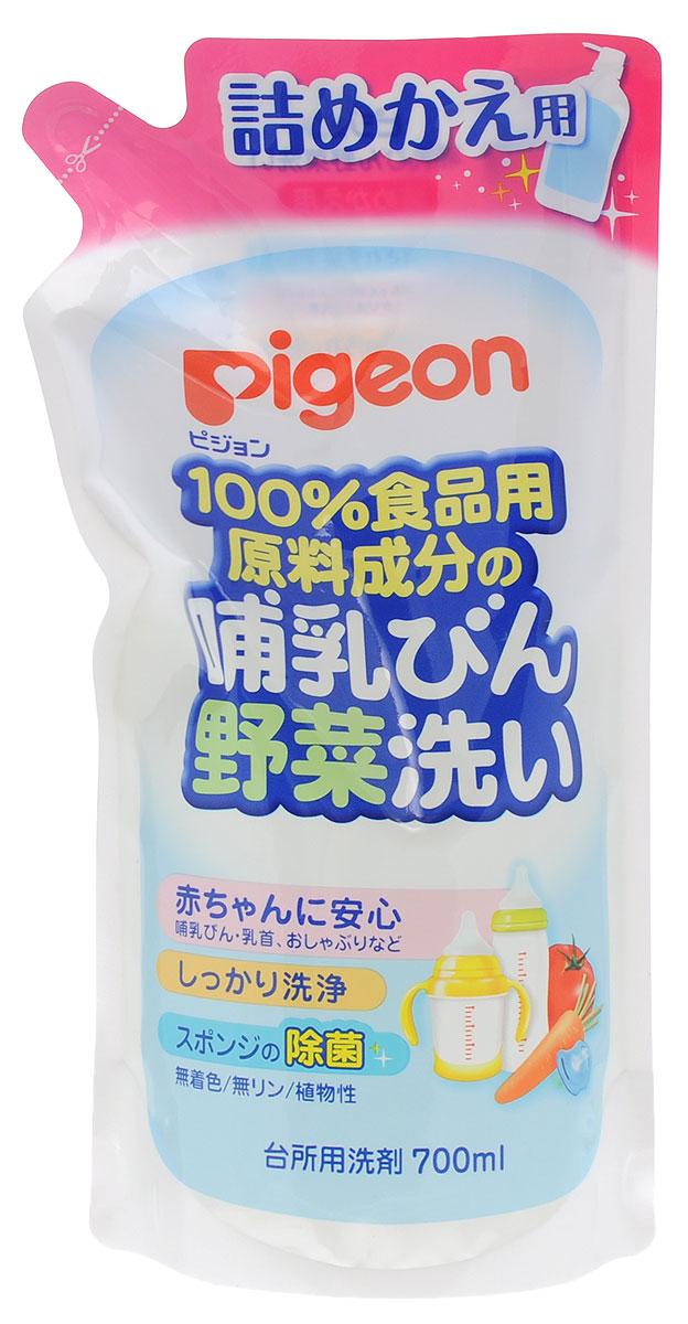 PIGEON Средство д/мытья детской посуды и овощей, сменный блок, 700мл.790009Средство Pigeon предназначено для мытья молочных бутылочек, сосок, прорезывателей, игрушек, детской посуды, а также фруктов и овощей.Основные преимущества:Средство можно использовать в качестве дезинфицирующего средства для губок, которыми моется детская посуда.Эксклюзивная формула удаляет остатки засохшего молока и обеспечивает антибактериальный эффект.На 100% состоит из пищевых компонентов.Безопасен для ребенка.Не содержит красителей и фосфора.Не раздражает кожу рук.