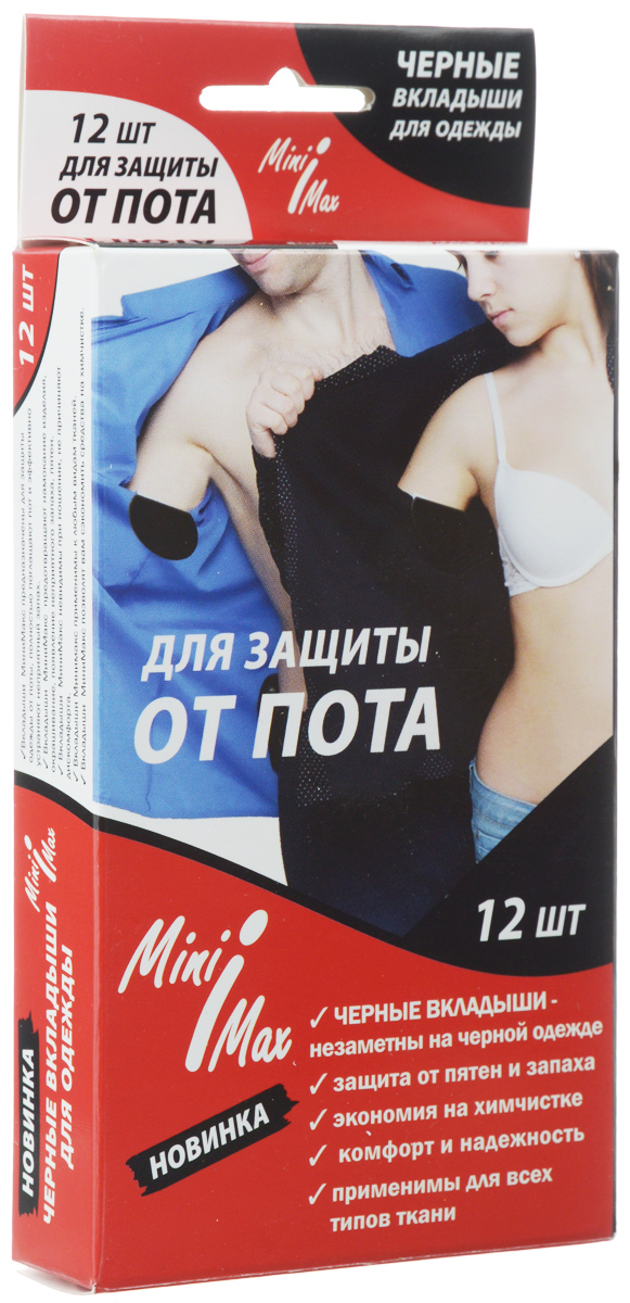 Вкладыши от пота для одежды MiniMax, цвет: черный, 12 штMFM-3101Одноразовые вкладыши от пота MiniMax защищают рубашки, пиджаки и свитера от пятен, образующихся от пота и дезодорантов, для того чтобы ваша одежда дольше оставалась свежей. Незаметны на черной одежде, применимы для всех типов ткани. Вкладыши легко крепятся к одежде, благодаря клеевому покрытию. Состав: нетканое полотно, распушенные целлюлозные волокна, синтетические волокна, влагозащитная пленка, клей.