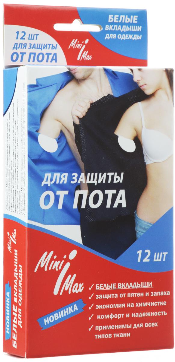 Вкладыши от пота для одежды MiniMax, цвет: белый, 12 шт82003Одноразовые вкладыши от пота MiniMax защищают рубашки, пиджаки и свитера от пятен, образующихся от пота и дезодорантов, для того чтобы ваша одежда дольше оставалась свежей. Незаметны на белой одежде, применимы для всех типов ткани. Вкладыши легко крепятся к одежде, благодаря клеевому покрытию. Состав: нетканое полотно, распушенные целлюлозные волокна, синтетические волокна, влагозащитная пленка, клей.