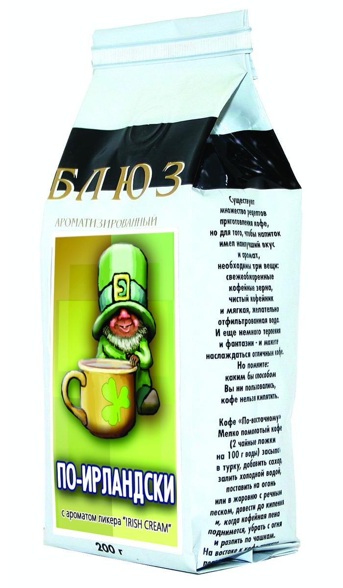 Блюз Ароматизированный По-ирландски (Irish Cream) кофе в зернах, 200 г0120710Блюз По-ирландски - самый популярный сорт ароматизированного кофе. Феерическое сочетание лучших сортов кофе Арабика, ирландского виски и сливок. Обладает мягким, насыщенным вкусом, с характерным ароматом, присущим ликерам Baileys и Carolines.