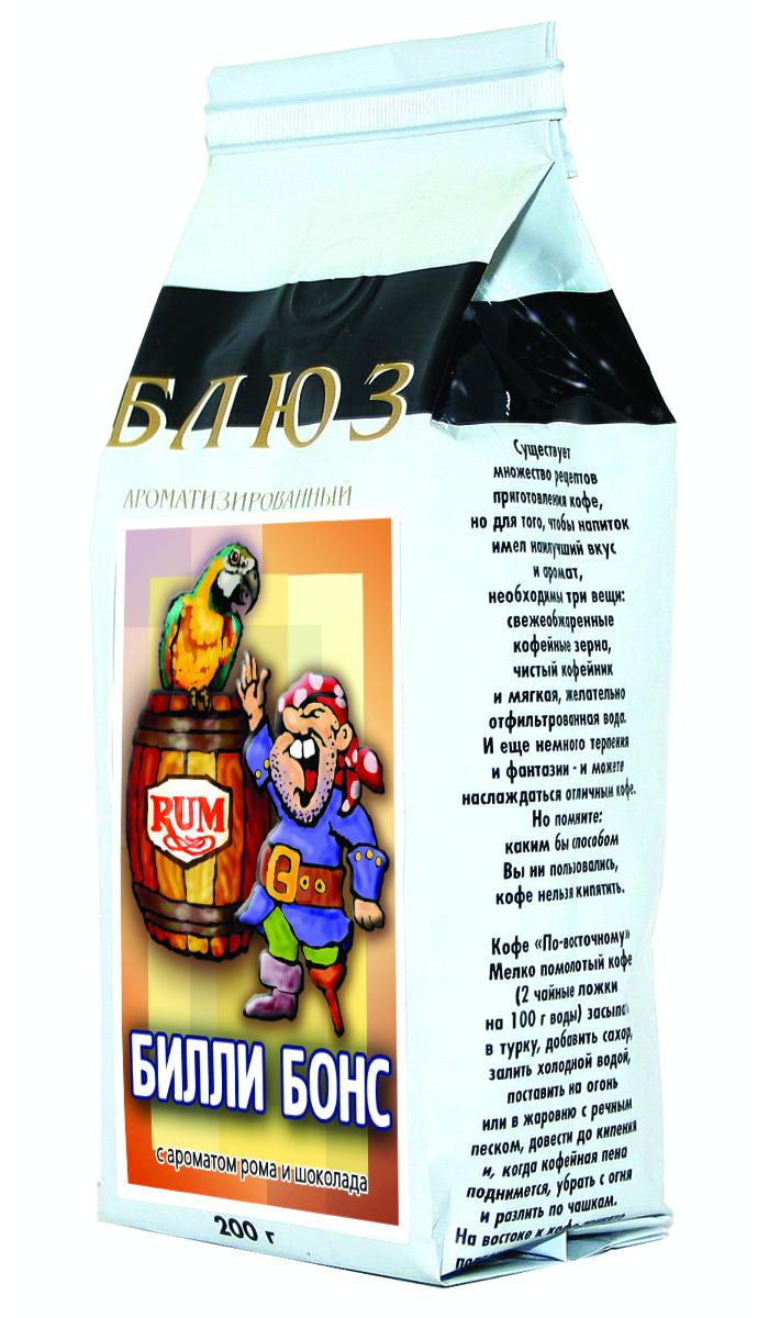 Блюз Ароматизированный Билли Бонс кофе в зернах, 200 г0120710Ароматизированный кофе Блюз Билли Бонс. Шутливое название этому сорту кофе дали, прежде всего из-за приверженности всех известных науке пиратов и Билли Бонса, в частности, к крепкому, обжигающему ямайскому рому. Столь любимый во все времена аромат этого напитка, приготовленного из сахарного тростника, смягчили вкусом молочного шоколада. Кофе с ароматом рома и шоколада, Билли Бонс выпил бы с еще большим удовольствием, и с большей пользой для здоровья.