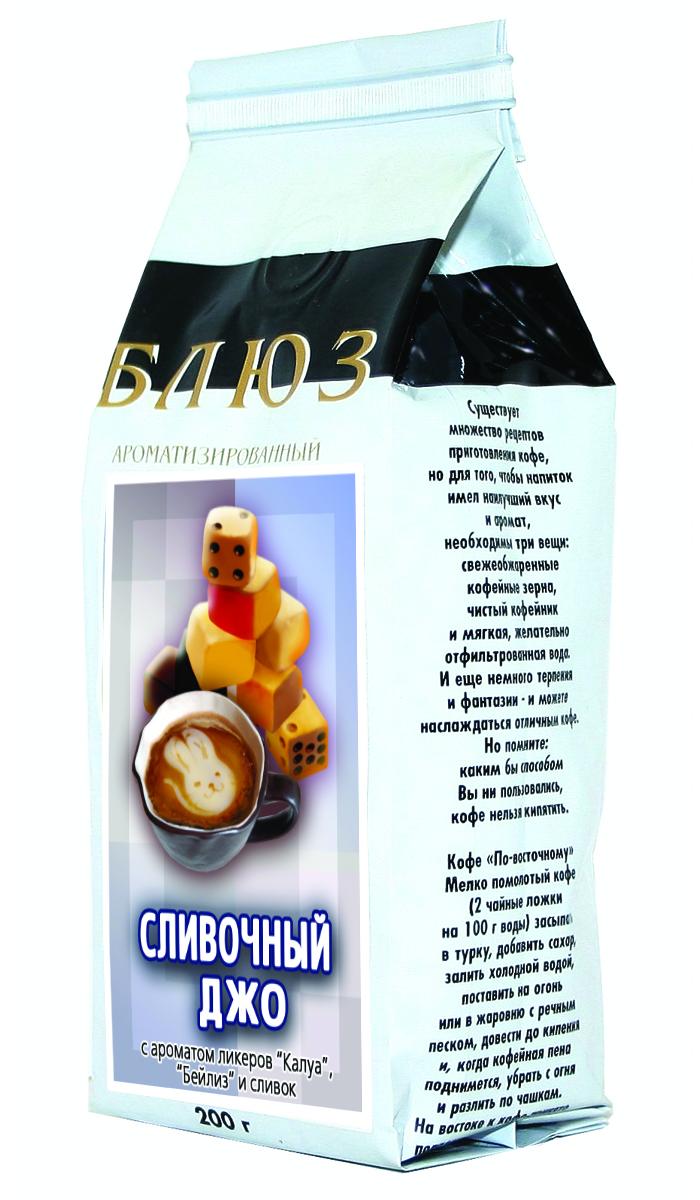 Блюз Ароматизированный Сливочный Джо кофе в зернах, 200 г0120710Имя сорта Блюз Сливочный Джо повторяет название популярного во всем мире кофейного коктейля. В основе его поистине аристократического вкуса - терпкий кофе, подчеркнутый вкусом ликера Калуа, оттененный мягким вкусом Бейлиса и смягченный нежностью свежих сливок. В таком сочетании ваш кофе покажется вам удивительно мягким и нежным.