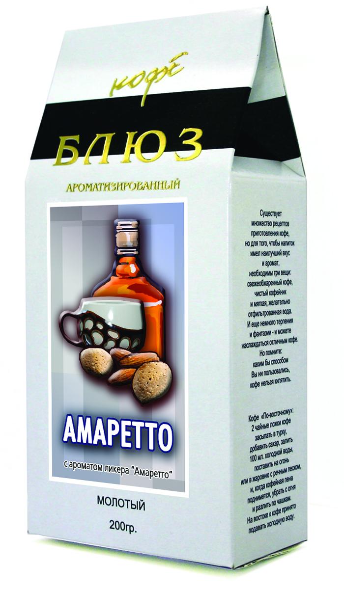 Блюз Ароматизированный Амаретто кофе молотый, 200 г0120710Кофе Блюз Амаретто обладает мягким полным вкусом сладкого миндаля, точно передающего вкус итальянского ликёра Амаретто. Итальянцы предпочитают этот сорт всему остальному ароматизированному кофе и шутливо говорят, что он вырос на Италийских холмах. Этот кофе приободрит вас жаркими летними и согреет долгими зимними вечерами.