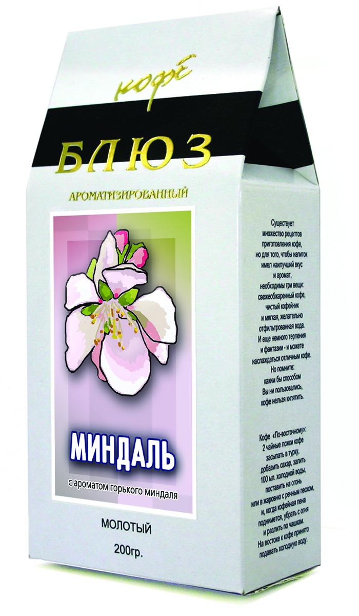 Блюз Ароматизированный Миндаль кофе молотый, 200 г4600696121049Блюз Миндаль - широко распространенный сорт ароматизированного кофе. Считается самым необычным среди этого класса. Сочетает в себе мягкий вкус отборных сортов Арабики и полный, насыщенный аромат миндального ореха. Благодаря тщательному подбору высококачественного кофе из разных стран мира, вместо горечи миндаля вы почувствуете полный вкусовой букет.