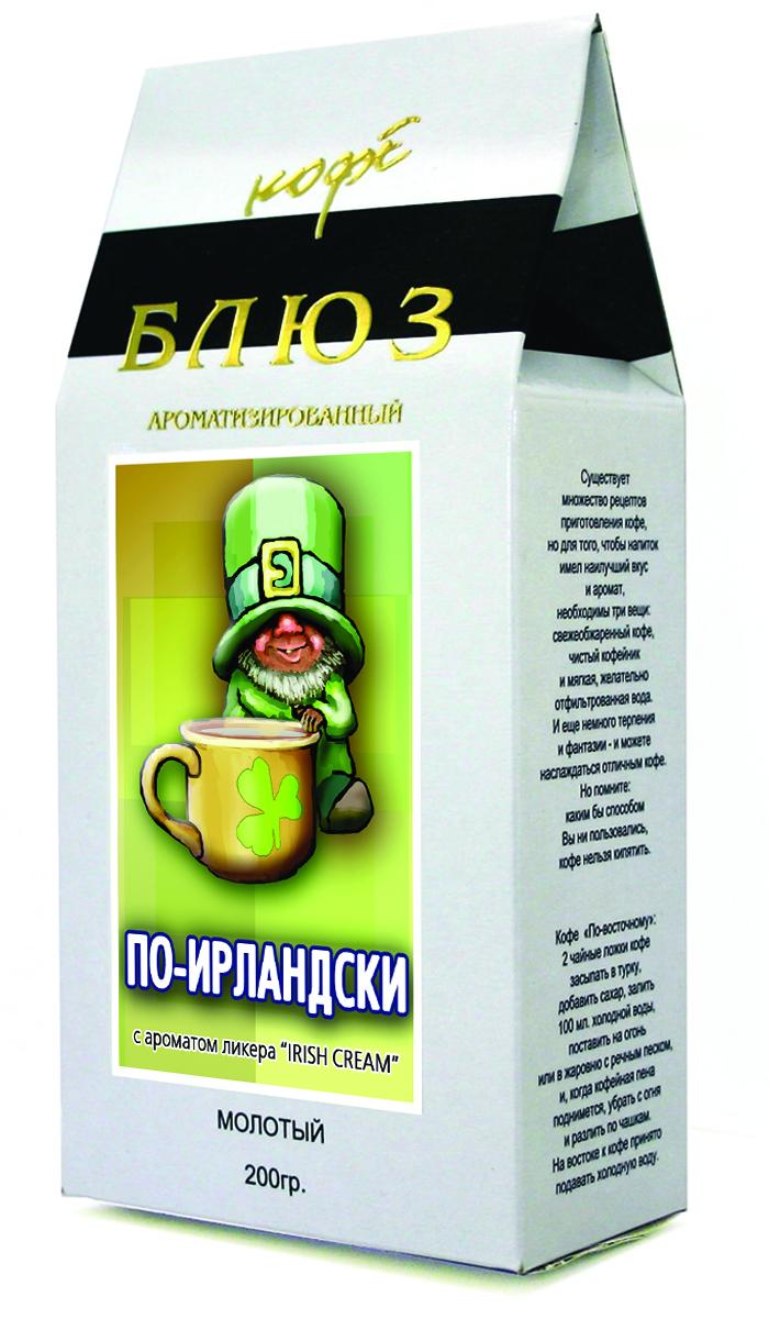 Блюз Ароматизированный По-ирландски (Irish Cream) кофе молотый, 200 г4600696121056Блюз По-ирландски - самый популярный сорт ароматизированного кофе. Феерическое сочетание лучших сортов кофе Арабика, ирландского виски и сливок. Обладает мягким, насыщенным вкусом, с характерным ароматом, присущим ликерам Baileys и Carolines.