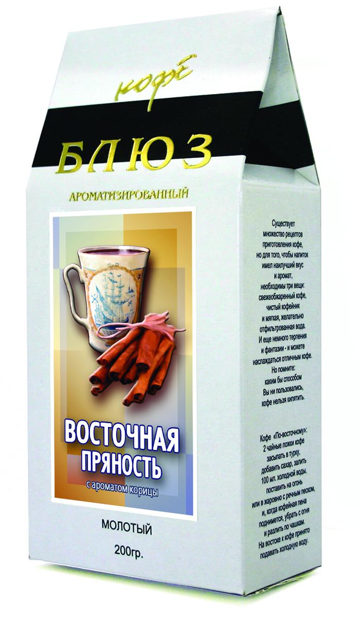 Блюз Ароматизированный Восточная пряность кофе молотый, 200 г8056370761128Аромат корицы в кофе Блюз Восточная пряность не теряется, но и не давит на истинно кофейный. Корица лишь подчеркивает тот яркий вкус, который вы привыкли ожидать от хорошего кофе. Вместе с тем ее неповторимый аромат - мягкий и обволакивающий, всегда новый и свежий. Недаром корица - самый древний и традиционный аромат, применяемый для кофейных напитков.