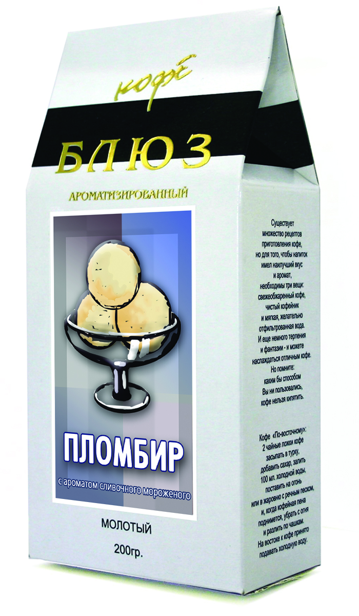 Блюз Ароматизированный Пломбир кофе молотый, 200 г0120710Терпкий кофе, смягченный вкусом настоящего сливочного мороженного, аромат нежной молочной пены в вашей чашке и тонкая нотка ванили, оттеняющая яркую горечь арабики. Все это - кофе Блюз с ароматом пломбира. Вкус этого мороженого как будто создан для того, чтобы наслаждаться им с кофе. Ведь такие привычные по одиночке, эти ощущения, смешиваясь, многократно усиливают результат.