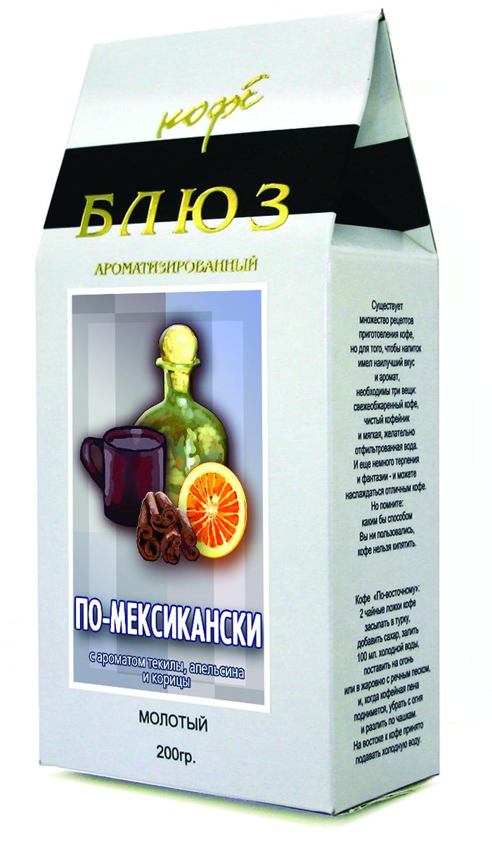 Блюз Ароматизированный По-мексикански кофе молотый, 200 г4600696121179Имя сорта Блюз По-мексикански повторяет название популярного в Америке кофейного коктейля. В основе его яркого и насыщенного вкуса - крепкий кофе, жгучая текила, нежная корица и всепроникающая свежесть апельсина. Все эти компоненты призваны придать кофе Блюз поистине мексиканский задор и жизнерадостность.