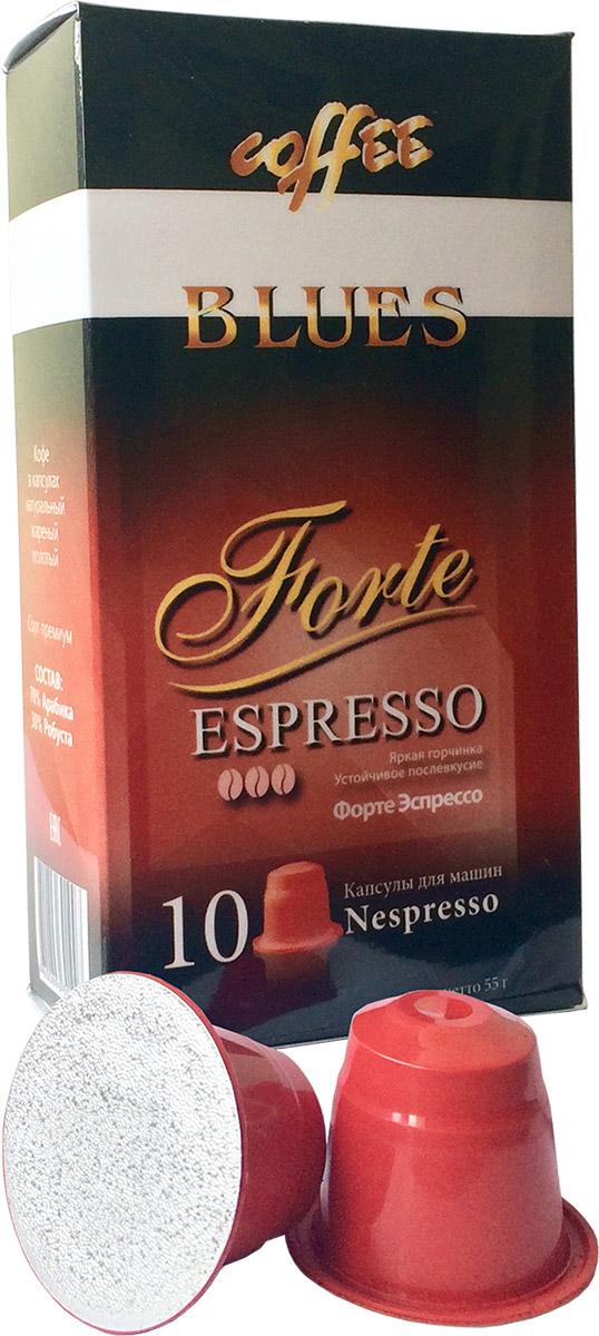 Блюз Эспрессо Форте кофе молотый в капсулах, 55 г101246Блюз Эспрессо Форте - яркий напиток с пышной густой пенкой и терпким ароматом. Тёмная обжарка арабики с добавлением робусты придает интенсивную горчинку, что подчеркивает плотное тело истинного эспрессо. Капсулы для машин Неспрессо.
