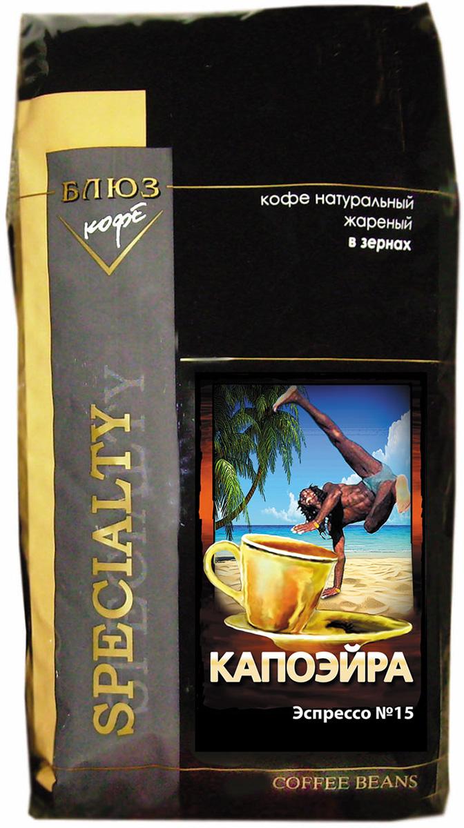Блюз Эспрессо Капоэйра кофе в зернах, 1 кг0120710Эспрессо Блюз Капоэйра – это смесь африканских сортов арабики. Именно благодаря тонкому подбору состава и обжарке, вкус напитка получился мягким и сбалансированным, а сдержанная кислинка придает настою пикантность с ярким шоколадным послевкусием. Бразильская капоэйра – комбинация танца-борьбы и музыки. Подобное сочетание противоположностей в эспрессо Блюз Капоэйра – это мягкий вкус с ароматом музыки и буйным послевкусием танца.