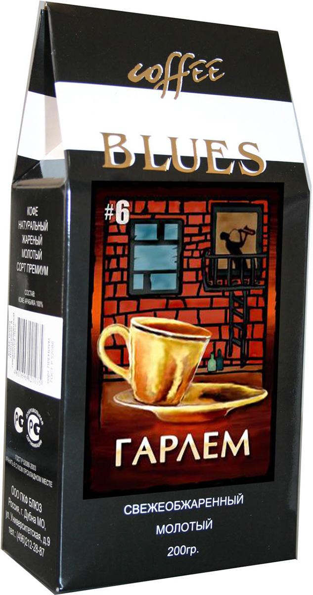 Блюз Эспрессо Гарлем кофе молотый, 200 г12277945Кофе Блюз Гарлем имеет мягкий, нежный, бархатный вкус и аромат. Сочетает в себе лучшие сорта высокогорной арабики из Эфиопии, Коста-Рики и Кубы. Этот кофе воплощает в себе лучшие традиции обработки и приготовления кофейных смесей и позволяет эспрессо-машине готовить неповторимый напиток. Данная смесь подходит для тех, кто ценит в кофе богатую, сложную композицию вкусов.