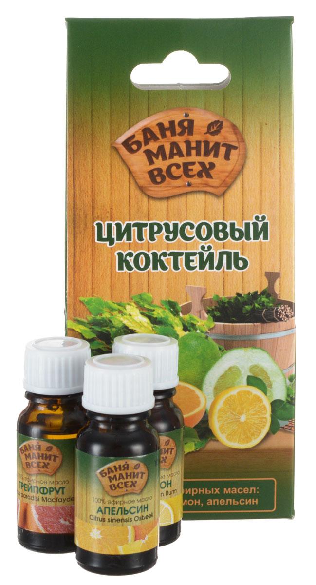 Баня манит всех Цитрусовый коктейль набор масел 3 х 10 мл (грейпфрут, лимон, апельсин)SC-FM20104Бодрящий аромат грейпфрута оказывает стимулирующее и легкое тонизирующее действие, придает бодрость, помогает преодолеть стресс. Повышает сопротивляемость организма инфекционным и простудным заболеваниям. Оказывает болеутоляющее действие и облегчает боли при мигренях.Осветляет жирную кожу, сужает поры, препятствует образованию камедонов. Великолепно питает и укрепляет волосы, восстанавливает естественную секрецию жирных волос. Масло лимона стабилизирует настроение, обеспечивает прилив сил. Позволяет быстро и безболезненно адаптироваться к новым условиям жизни, к новым людям (ароматизация воздуха).Косметическое действие: отбеливает, разглаживает, нормализует секрецию жирной кожи. Делает менее заметными веснушки, пигментные пятна, куперозы (сосудистый рисунок). Смягчает огрубевшие участки кожи, способствует заживлению трещин. Укрепляет волосы, способствует устранению перхоти. Идеально подходит для осветления и укрепления ногтей (обогащение косметических средств). Результативно борется с целлюлитом. Апельсиновое масло успокаивающе воздействует на центральную нервную систему, а при нервном утомлении дает тонизирующий эффект. Служит эмоциональным стабилизатором, снимает ощущение тревоги, депрессивные явления. Является отличным ароматизатором для детской спальни, успокаивает детей с возбудимой психикой и способствует здоровому крепкому сну. Помогает снизить кровяное давление. Оказывает стимулирующее действие на процесс выработки желчи, улучшает переваривание и усвоение жирной еды, усиливает аппетит.