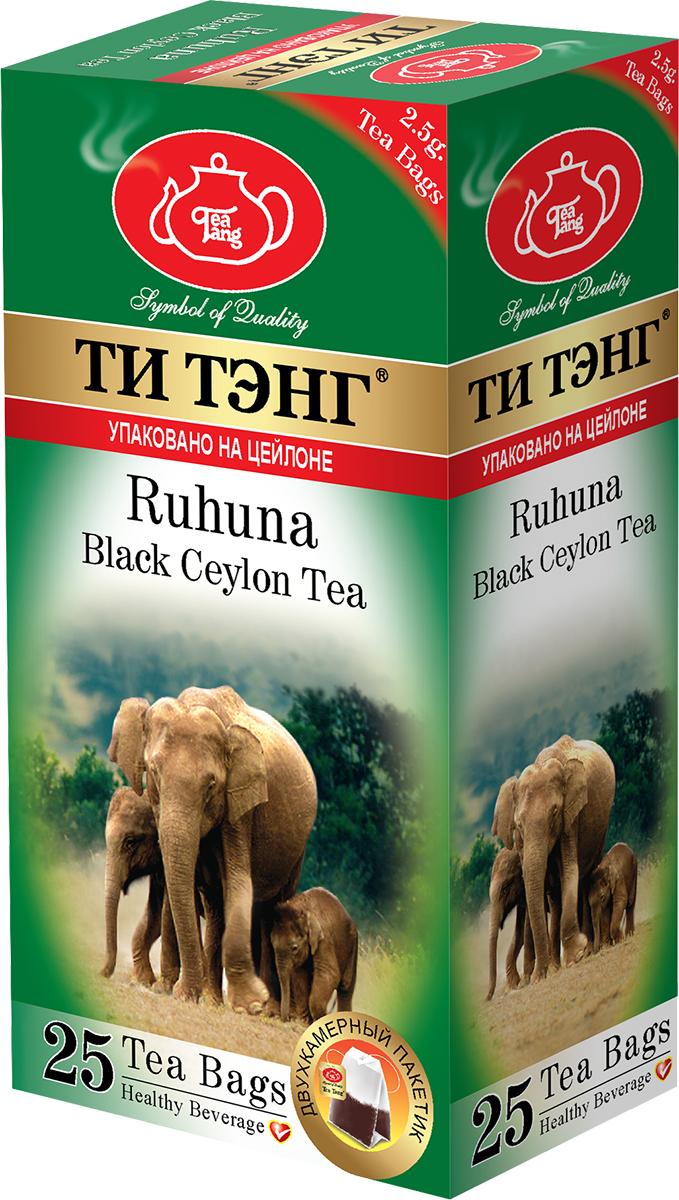 Tea Tang Рухуна черный чай в пакетиках, 25 шт101246Этот сорт чая выращен на чайных плантациях одноименного округа Рухуна, расположенный среди тропических лесов юго-восточной части острова Цейлон. Характеристики почвы придают чайным листьям особый темный цвет, благодаря чему этот чай хорошо заваривается даже в жесткой, сильно минерализованной воде. Tea Tang Рухуна - идеальный выбор для тех, кто предпочитает крепкий, богатый настой с насыщенным цветом и ароматом.