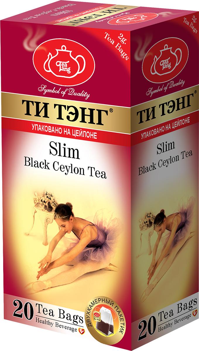 Tea Tang Slim черный чай в пакетиках, 20 шт101246Tea Tang Slim - специально созданный сорт черного чая для красоты и поддержания прекрасной фигуры. Черный чай и экстракты ароматных ананаса, грейпфрута и лимона снижают чувство голода, а также способствуют нормализации веса. Этот чай обладает потрясающим цитрусовым ароматом и насыщенным вкусом. Не содержит слабительных составляющих.