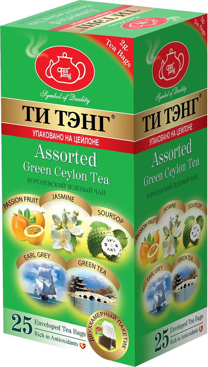 Tea Tang Фруктовое ассорти зеленый чай в конвертах, 25 шт0120710Ассорти из самых популярных сортов зеленого чая. В состав входит 5 видов чая: классический зеленый чай, с ароматами жасмина, бергамота, пэшн фрута и саусопа. Каждый пакетик индивидуально упакован в бумажный конверт, по 5 конвертов каждого вида упакованы в прозрачный пакетик.