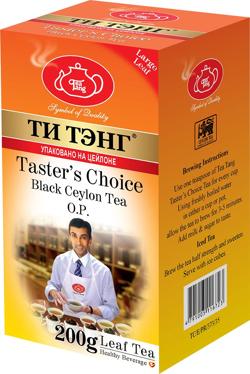 Tea Tang Выбор дегустатора ОР черный листовой чай, 200 г0120710Tea Tang Выбор дегустатора - изысканный сорт черного чая с высокогорных плантаций. Его насыщенный настой концентрирует в себе максимум вкуса, аромата и крепости чайного напитка. На Цейлоне этот сорт признан профессиональными титестерами эталоном чайного вкуса.
