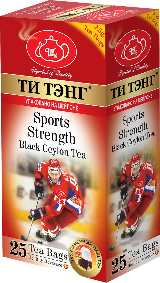 Tea Tang Для спортсменов черный чай в пакетиках, 25 шт101246Tea Tang Для спортсменов - оригинальный купаж черного чая, богатый витаминами и аминокислотами, создан специально для людей, ведущих активный образ жизни. Его крепкий, бодрящий вкус и тонизирующие свойства восстанавливают силы и повышают выносливость организма.