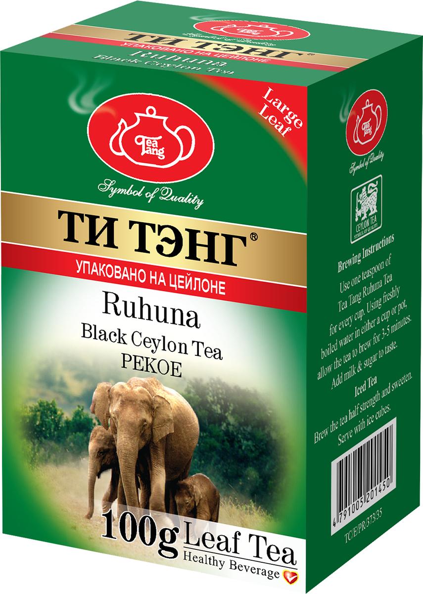 Tea Tang Рухуна черный листовой чай, 100 г101246Этот сорт чая выращен на чайных плантациях одноименного округа Рухуна, расположенный среди тропических лесов юго-восточной части острова Цейлон. Характеристики почвы придают чайным листьям особый темный цвет, благодаря чему этот чай хорошо заваривается даже в жесткой, сильно минерализованной воде. Tea Tang Рухуна - идеальный выбор для тех, кто предпочитает крепкий, богатый настой с насыщенным цветом и ароматом.