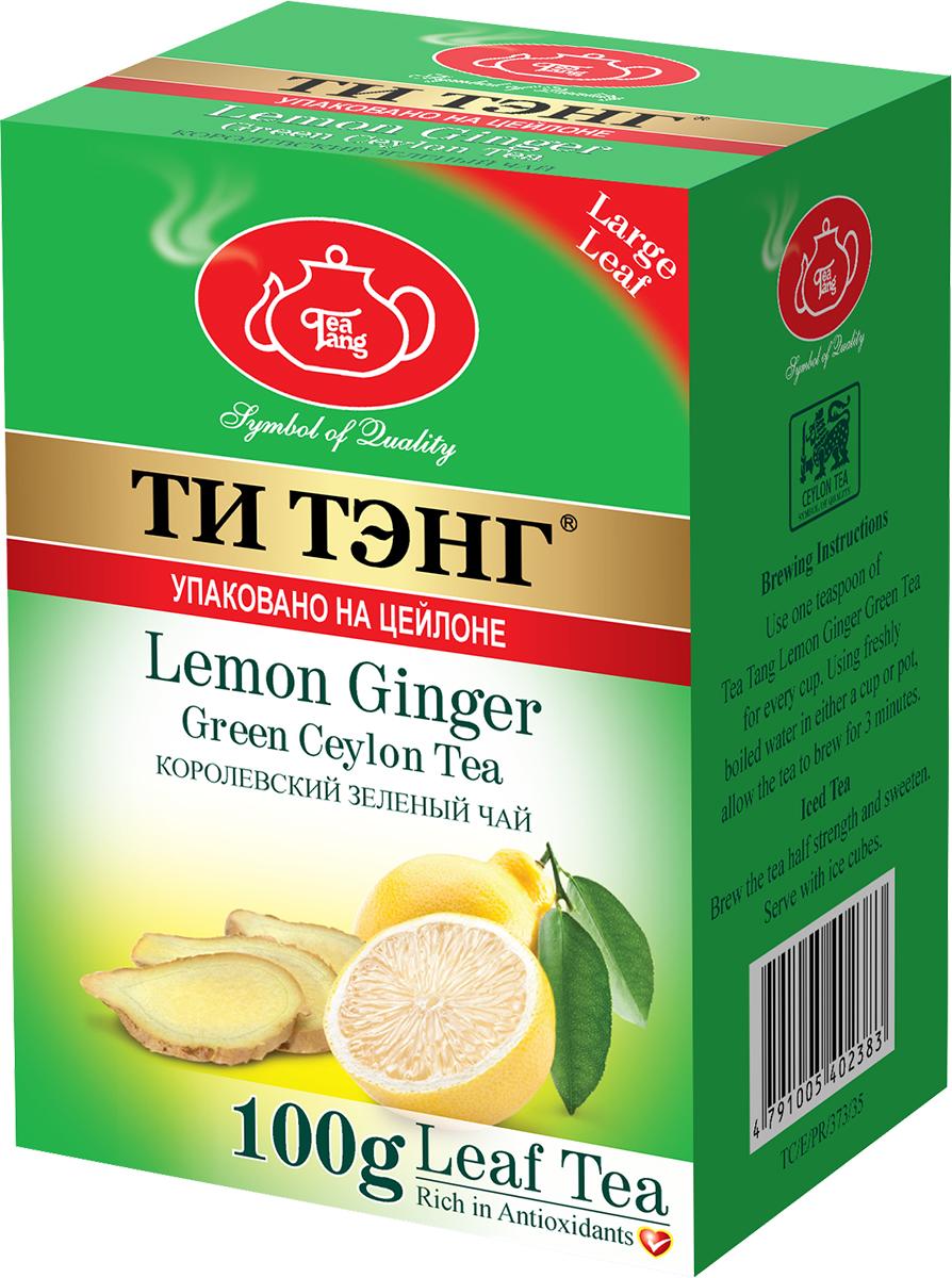 Tea Tang Лимон с имбирем зеленый листовой чай, 100 г0120710Зеленый чай с лимоном и имбирем Tea Tang - это универсальное лекарство. Лечебные свойства корня имбиря известны с древних времен. Он помогает от множества недугов, а особенно от простуды, стресса, физической и умственной усталости. Лимон смягчает вкус напитка, зеленый чай обогащает антиоксидантами. Вы обязательно полюбите его яркий, свежий и пряный вкус!