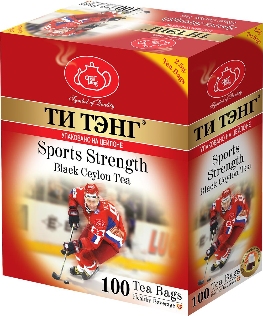 Tea Tang Для спортсменов черный чай в пакетиках, 100 шт0120710Tea Tang Для спортсменов - оригинальный купаж черного чая, богатый витаминами и аминокислотами, создан специально для людей, ведущих активный образ жизни. Его крепкий, бодрящий вкус и тонизирующие свойства восстанавливают силы и повышают выносливость организма.