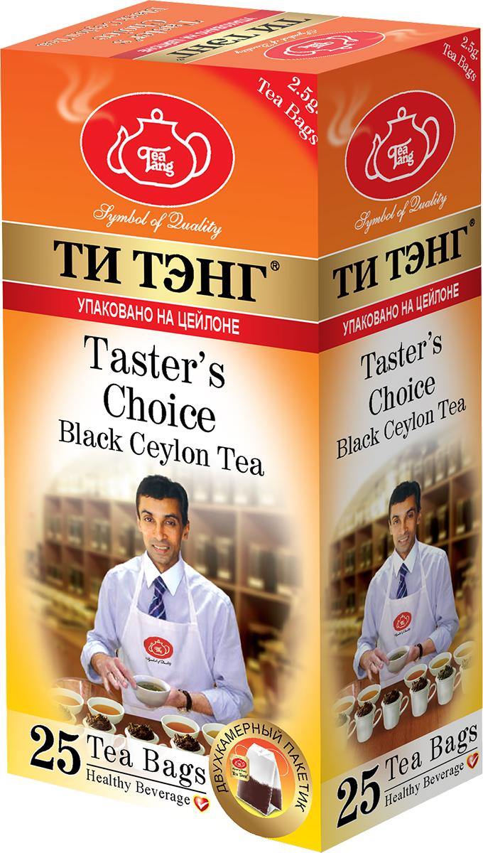 Tea Tang Выбор дегустатора черный чай в пакетиках, 25 шт101246Tea Tang Выбор дегустатора - изысканный сорт пакетированного черного чая с высокогорных плантаций. Его насыщенный настой концентрирует в себе максимум вкуса, аромата и крепости чайного напитка. На Цейлоне этот сорт признан профессиональными титестерами эталоном чайного вкуса.