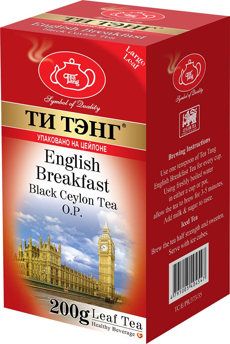 Tea Tang Английский завтрак ОР черный листовой чай, 200 г0120710Tea Tang Английский завтрак - чай для настоящих аристократов. Это самый известный сорт традиционногочерного чая, история которого восходит к истокам зарождения чаепития в Англии. Созданный в лучших английских традициях этот чай придется по вкусу любителям качественных классических сортов. Великолепный, крепкий, терпкий настой с бодрящим ароматом зарядит энергией с утра и на весь день.