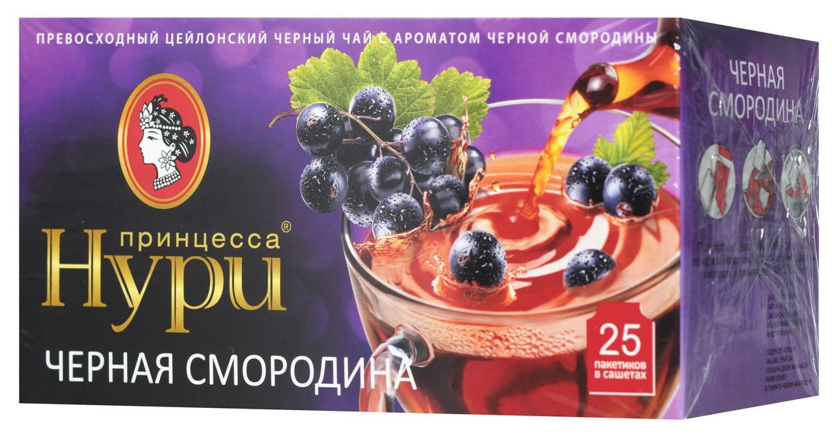 Принцесса Нури Черная смородина черный чай в пакетиках, 25 шт