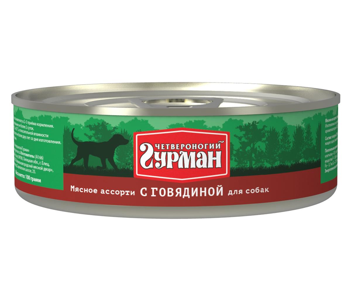 Консервы для собак Четвероногий гурман Мясное ассорти, с говядиной, 100 г. 1031010020120710Консервы для собак Четвероногий гурман Мясное ассорти - это влажный мясной корм суперпремиум класса, состоящий из разных сортов мяса и качественных субпродуктов. Корм не содержит синтетических витаминно-минеральных комплексов, злаков, бобовых и овощей. Никаких искусственных компонентов в составе: только натуральное, экологически чистое мясо от проверенных поставщиков. По консистенции продукт представляет собой кусочки из фарша размером 3-15 мм. В состав входит коллаген. Его компоненты (хондроитин и глюкозамин) положительно воздействуют на суставы питомца. Состав: говядина (20%), сердце (20%), рубец, легкое, печень, коллагенсодержащее сырье, животный белок, масло растительное, вода. Пищевая ценность (в 100 г продукта): протеин 10,5 г, жир 6,2 г, клетчатка 0,5 г, сырая зола 2 г, влага 80 г. Минеральные вещества: P 106,3мг, Са 10,8 мг, Na 159,6 мг, Cl 208,9 мг, Mg 11,3 мг, Fe 3,7 мг, Cu 215,3 мкг, I 4,34 мкг. Витамины: А, E, В1, В2, B3, B5, B6. Энергетическая ценность (на 100 г): 102 ккал. Товар сертифицирован.