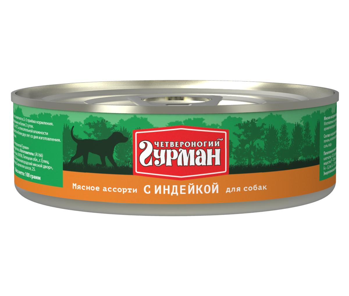 Консервы для собак Четвероногий гурман Мясное ассорти, с индейкой, 100 г. 103101004103101004Консервы для собак Четвероногий гурман Мясное ассорти - это влажный мясной корм суперпремиум класса, состоящий из разных сортов мяса и качественных субпродуктов. Корм не содержит синтетических витаминно-минеральных комплексов, злаков, бобовых и овощей. Никаких искусственных компонентов в составе: только натуральное, экологически чистое мясо от проверенных поставщиков. По консистенции продукт представляет собой кусочки из фарша размером 3-15 мм. В состав входит коллаген. Его компоненты (хондроитин и глюкозамин) положительно воздействуют на суставы питомца. Состав: индюшиное мясо (20%), сердце (16%), куриное мясо, легкое, рубец, печень, коллагенсодержащее сырье, животный белок, масло растительное, вода. Пищевая ценность (в 100 г продукта): протеин 12 г, жир 6,8 г, клетчатка 0,5 г, сырая зола 2 г, влага 80 г. Минеральные вещества: P 128,6 мг, Са 9,4 мг, Na 160 мг, Cl 203,4 мг, Mg 13,5 мг, Fe 3,2 мг, Cu 212,8 мкг, I 3,02 мкг. Витамины: А, E, В1, В2, B3, B5, B6. Энергетическая ценность (на 100 г): 110 ккал. Товар сертифицирован.