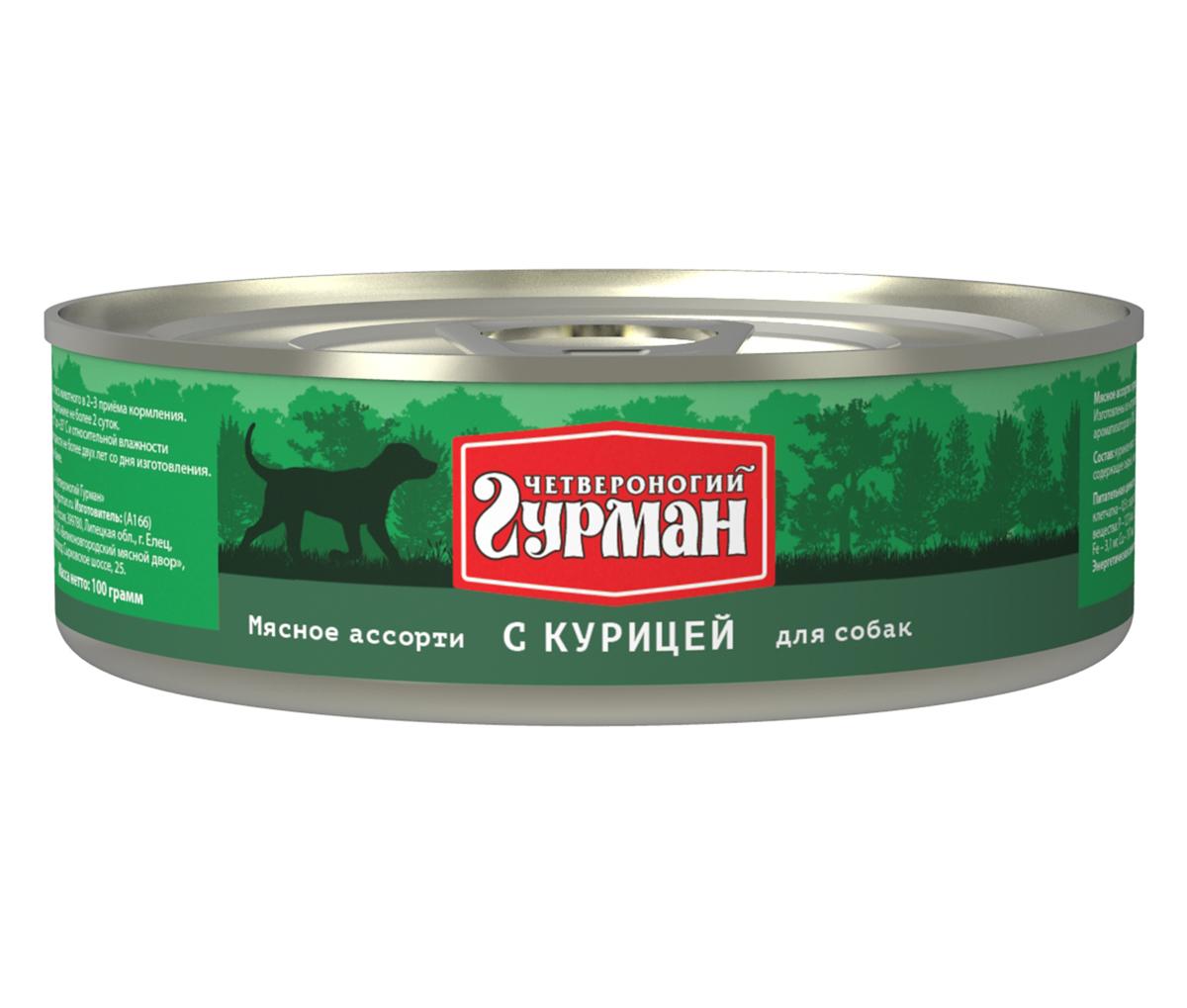 Консервы для собак Четвероногий гурман Мясное ассорти, с курицей, 100 г0120710Консервы для собак Четвероногий гурман Мясное ассорти - это влажный мясной корм суперпремиум класса, состоящий из разных сортов мяса и качественных субпродуктов. Корм не содержит синтетических витаминно-минеральных комплексов, злаков, бобовых и овощей. Никаких искусственных компонентов в составе: только натуральное, экологически чистое мясо от проверенных поставщиков. По консистенции продукт представляет собой кусочки из фарша размером 3-15 мм. В состав входит коллаген. Его компоненты (хондроитин и глюкозамин) положительно воздействуют на суставы питомца. Состав: куриное мясо (33%), рубец (20%), легкое, сердце, печень, коллагенсодержащее сырье, животный белок, масло растительное, вода. Пищевая ценность (в 100 г продукта): протеин 12 г, жир 7,4 г, клетчатка 0,5 г, сырая зола 2 г, влага 80 г. Минеральные вещества: P 127,4мг, Са 9,5 мг, Na 161,5 мг, Cl 195,8 мг, Mg 13,5 мг, Fe 3,1 мг, Cu 197 мкг, I 3,12 мкг. Витамины: А, E, В1, В2, B3, B5, B6. Энергетическая ценность (на 100 г): 115 ккал. Товар сертифицирован.