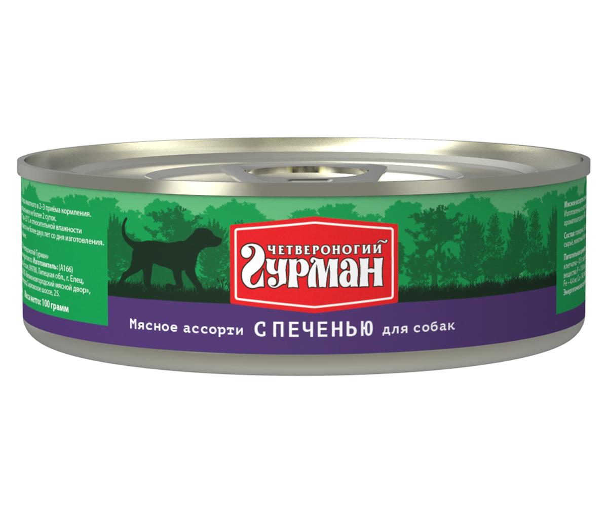Консервы для собак Четвероногий гурман Мясное ассорти, с печенью, 100 г. 103101007103101007Консервы для собак Четвероногий гурман Мясное ассорти - это влажный мясной корм суперпремиум класса, состоящий из разных сортов мяса и качественных субпродуктов. Корм не содержит синтетических витаминно-минеральных комплексов, злаков, бобовых и овощей. Никаких искусственных компонентов в составе: только натуральное, экологически чистое мясо от проверенных поставщиков. По консистенции продукт представляет собой кусочки из фарша размером 3-15 мм. В состав входит коллаген. Его компоненты (хондроитин и глюкозамин) положительно воздействуют на суставы питомца. Состав: говядина (18%), печень (18%), рубец, легкое, коллагенсодержащее сырье, животный белок, масло растительное, вода.Пищевая ценность (в 100 г продукта): протеин 11 г, жир 6,7 г, клетчатка 0,5 г, сырая зола 2 г, влага 80 г.Минеральные вещества: P 118,8мг, Са 10 мг, Na 161,7 мг, Cl 201,3 мг, Mg 12 мг, Fe 4,4 мг, Cu 342,4 мкг, I 5,16 мкг.Витамины: А, E, В1, В2, B3, B5, B6.Энергетическая ценность (на 100 г): 105 ккал. Товар сертифицирован.