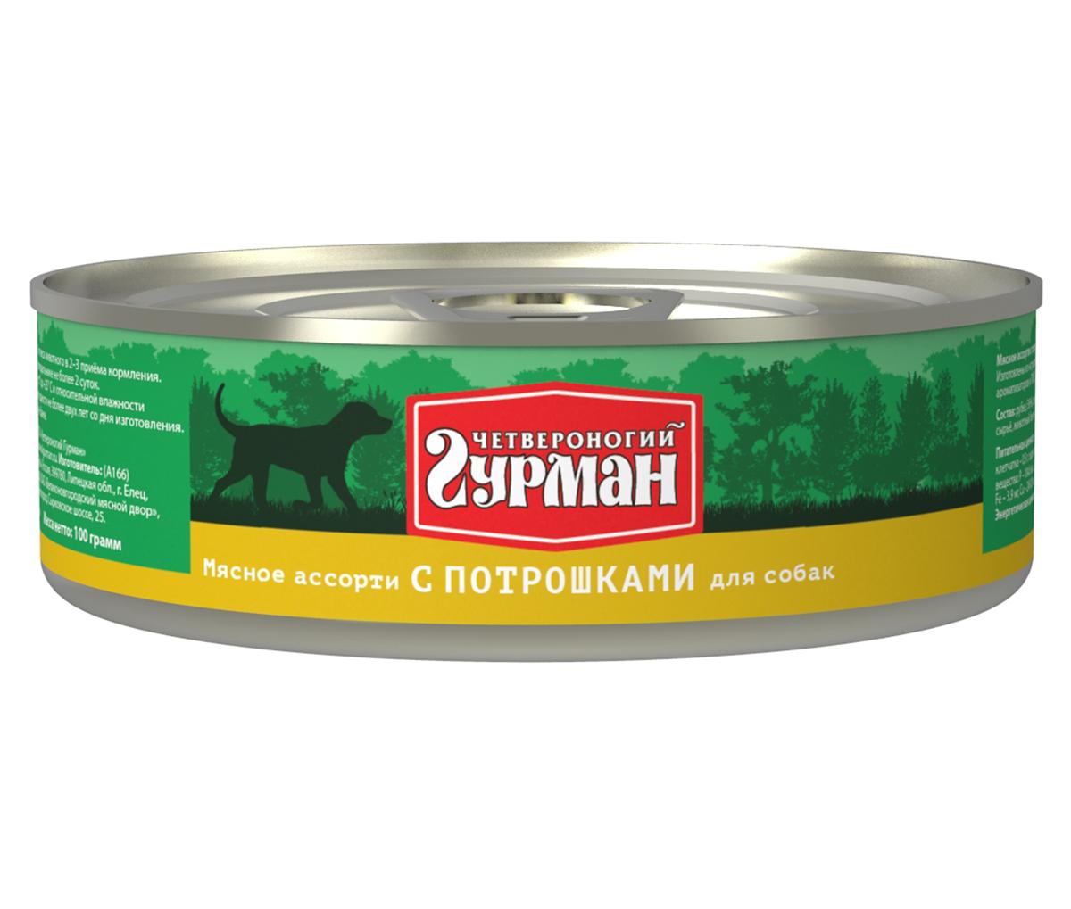 Консервы для собак Четвероногий гурман Мясное ассорти, с потрошками, 100 г. 1031010080120710Консервы для собак Четвероногий гурман Мясное ассорти - это влажный мясной корм суперпремиум класса, состоящий из разных сортов мяса и качественных субпродуктов. Корм не содержит синтетических витаминно-минеральных комплексов, злаков, бобовых и овощей. Никаких искусственных компонентов в составе: только натуральное, экологически чистое мясо от проверенных поставщиков. По консистенции продукт представляет собой кусочки из фарша размером 3-15 мм. В состав входит коллаген. Его компоненты (хондроитин и глюкозамин) положительно воздействуют на суставы питомца. Состав: рубец (36%), сердце (22%), легкое, печень, коллагенсодержащее сырье, животный белок, масло растительное, вода. Пищевая ценность (в 100 г продукта): протеин 10,5 г, жир 6 г, клетчатка 0,5 г, сырая зола 2 г, влага 80 г. Минеральные вещества: P 104,6 мг, Са 11,03 мг, Na 159,3 мг, Cl 209,2 мг, Mg 10,9 мг, Fe 3,9 мг, Cu 249,05 мкг, I 4,32 мкг. Витамины: А, E, В1, В2, B3, B5, B6. Энергетическая ценность (на 100 г): 98 ккал. Товар сертифицирован.