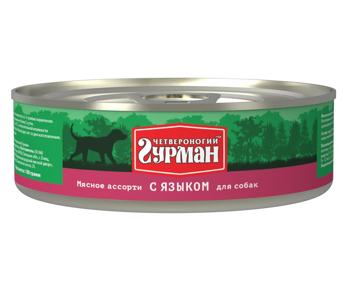 Консервы для собак Четвероногий гурман Мясное ассорти, с языком, 100 г. 10310101224Консервы для собак Четвероногий гурман Мясное ассорти - это влажный мясной корм суперпремиум класса, состоящий из разных сортов мяса и качественных субпродуктов. Корм не содержит синтетических витаминно-минеральных комплексов, злаков, бобовых и овощей. Никаких искусственных компонентов в составе: только натуральное, экологически чистое мясо от проверенных поставщиков. По консистенции продукт представляет собой кусочки из фарша размером 3-15 мм. В состав входит коллаген. Его компоненты (хондроитин и глюкозамин) положительно воздействуют на суставы питомца. Состав: сердце (28%), язык (6%), рубец, легкое, печень, коллагенсодержащее сырье, животный белок, масло растительное, вода. Пищевая ценность (в 100 г продукта): протеин 11,5 г, жир 7,2 г, клетчатка 0,5 г, сырая зола 2 г, влага 80 г. Минеральные вещества: P 107мг, Са 11 мг, Na 160 мг, Cl 212,8 мг, Mg 11,2 мг, Fe 3,7 мг, Cu 222 мкг, I 3,9 мкг. Витамины: А, E, В1, В2, B3, B5, B6. Энергетическая ценность (на 100 г): 112 ккал.Товар сертифицирован.